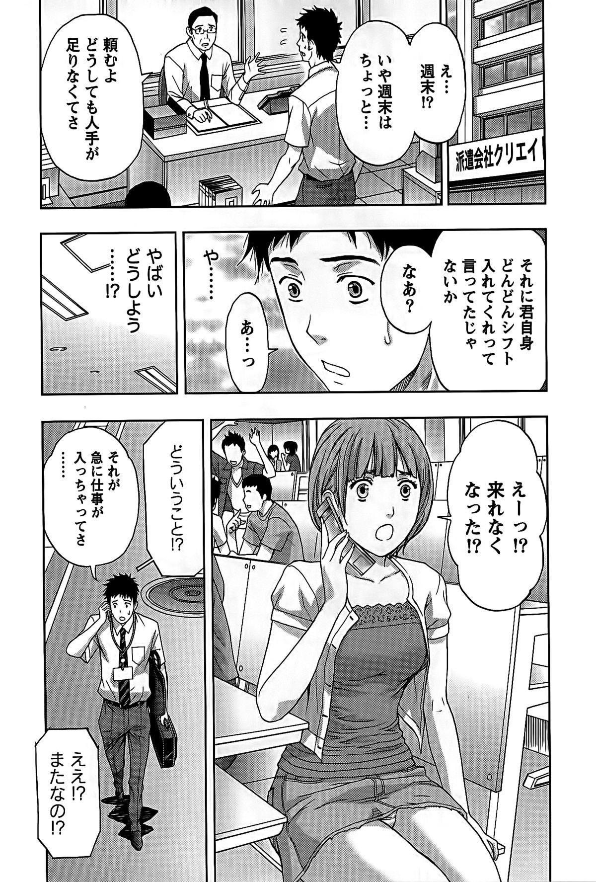 Shittori Lady to Amai Mitsu 176