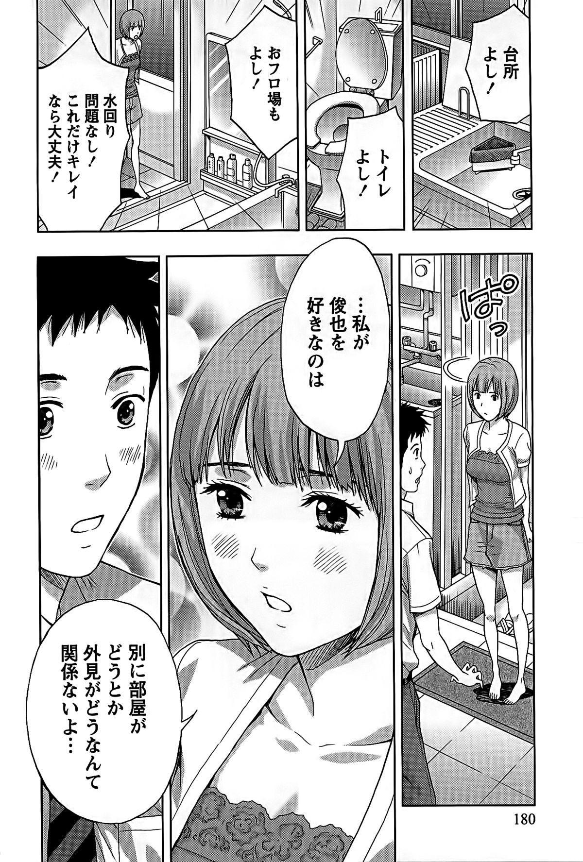 Shittori Lady to Amai Mitsu 180