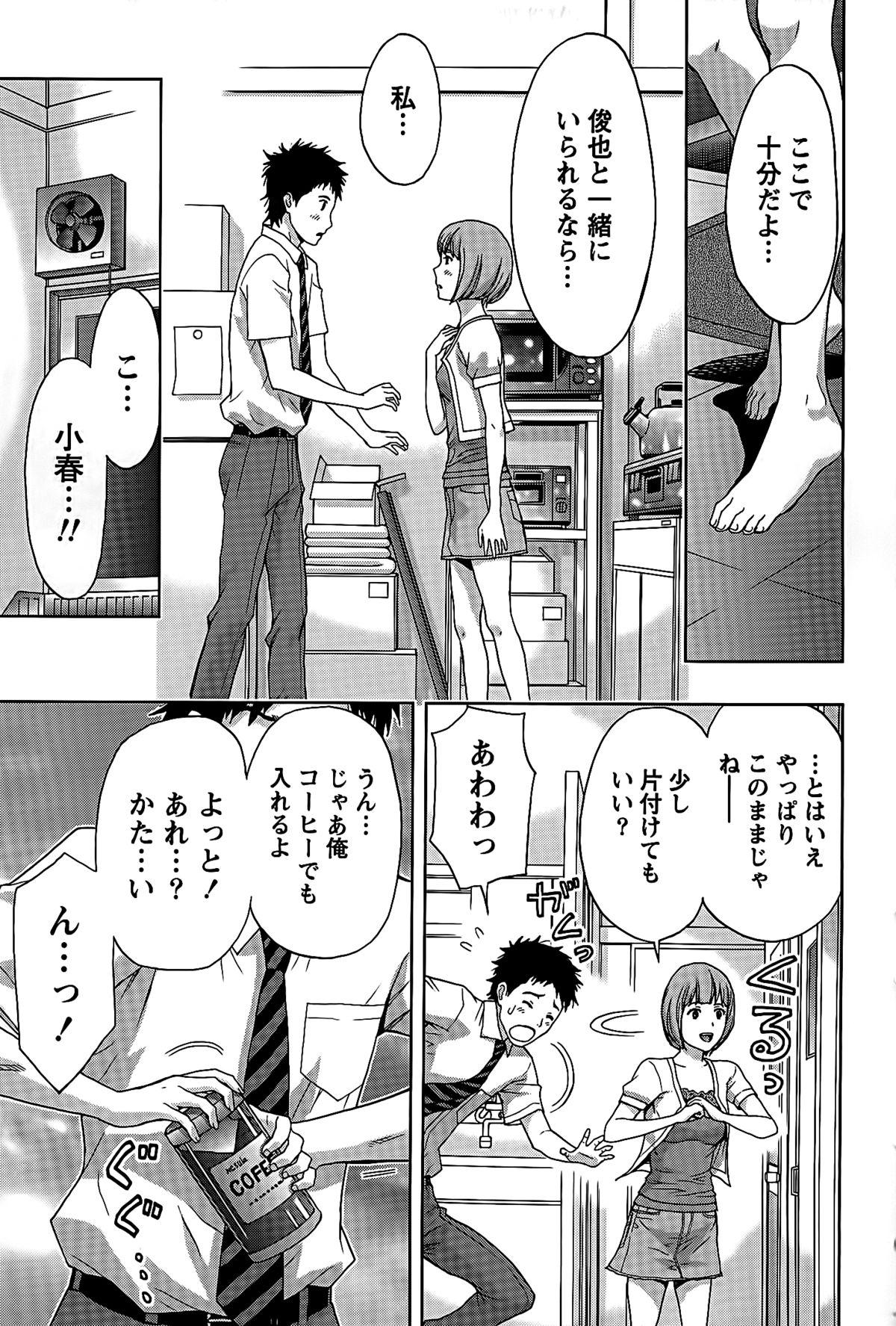 Shittori Lady to Amai Mitsu 181