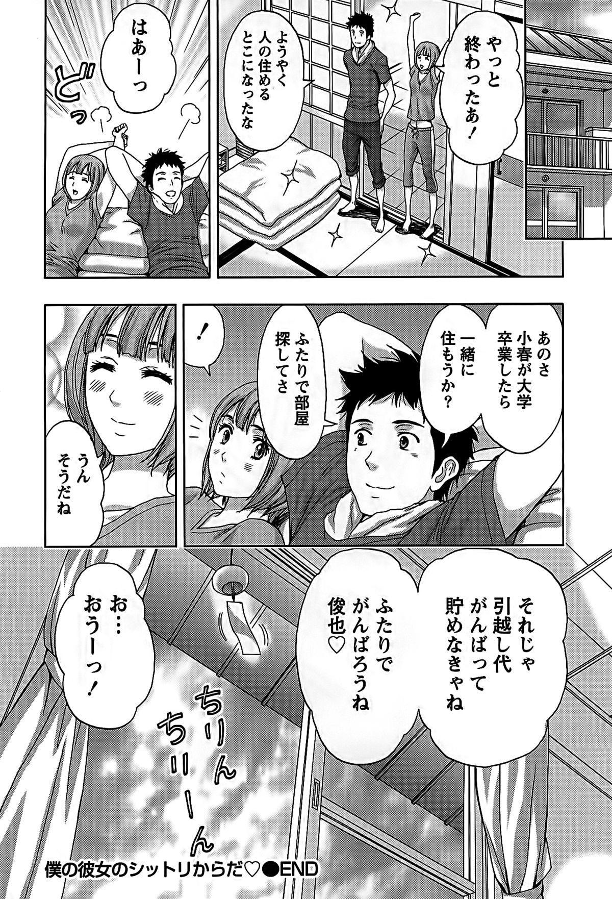 Shittori Lady to Amai Mitsu 192