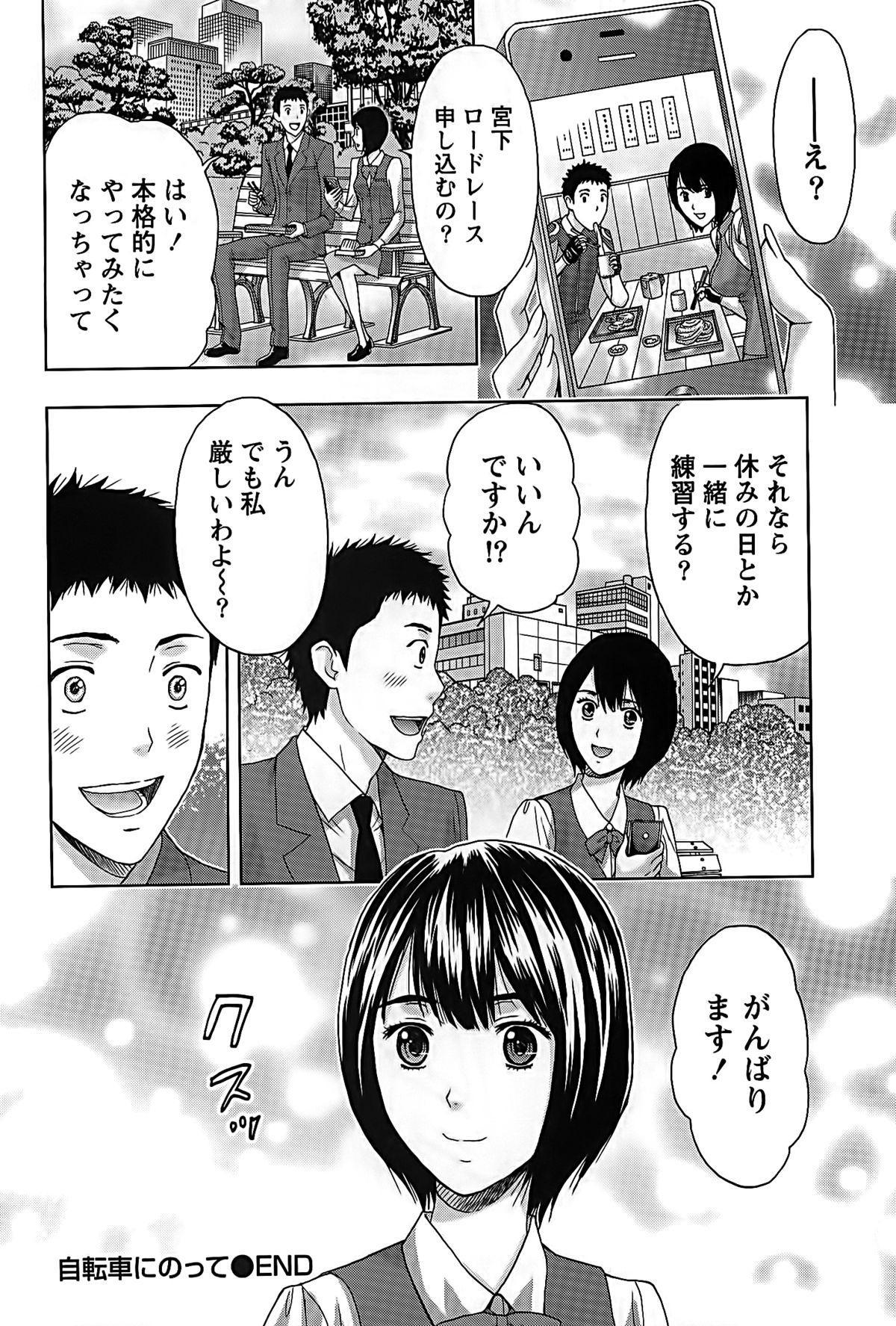 Shittori Lady to Amai Mitsu 23