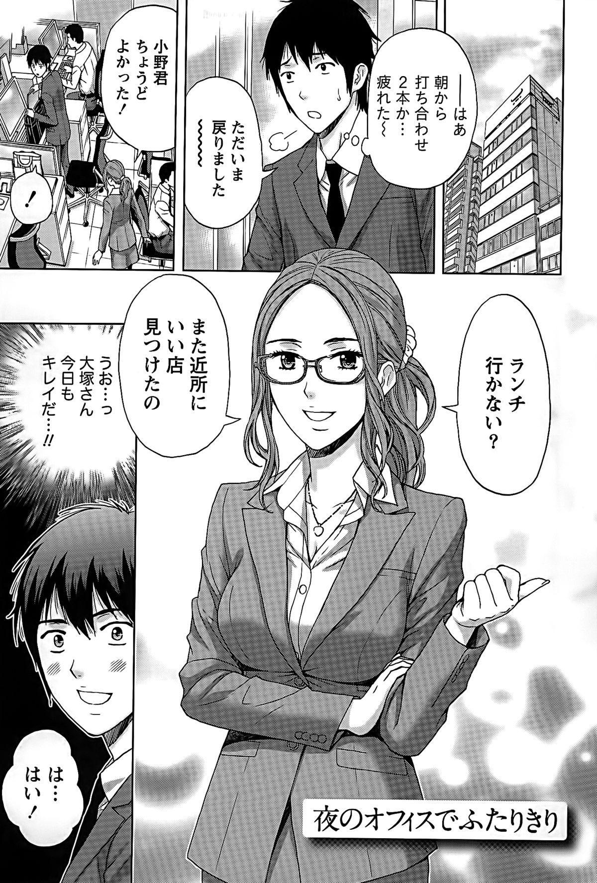 Shittori Lady to Amai Mitsu 24