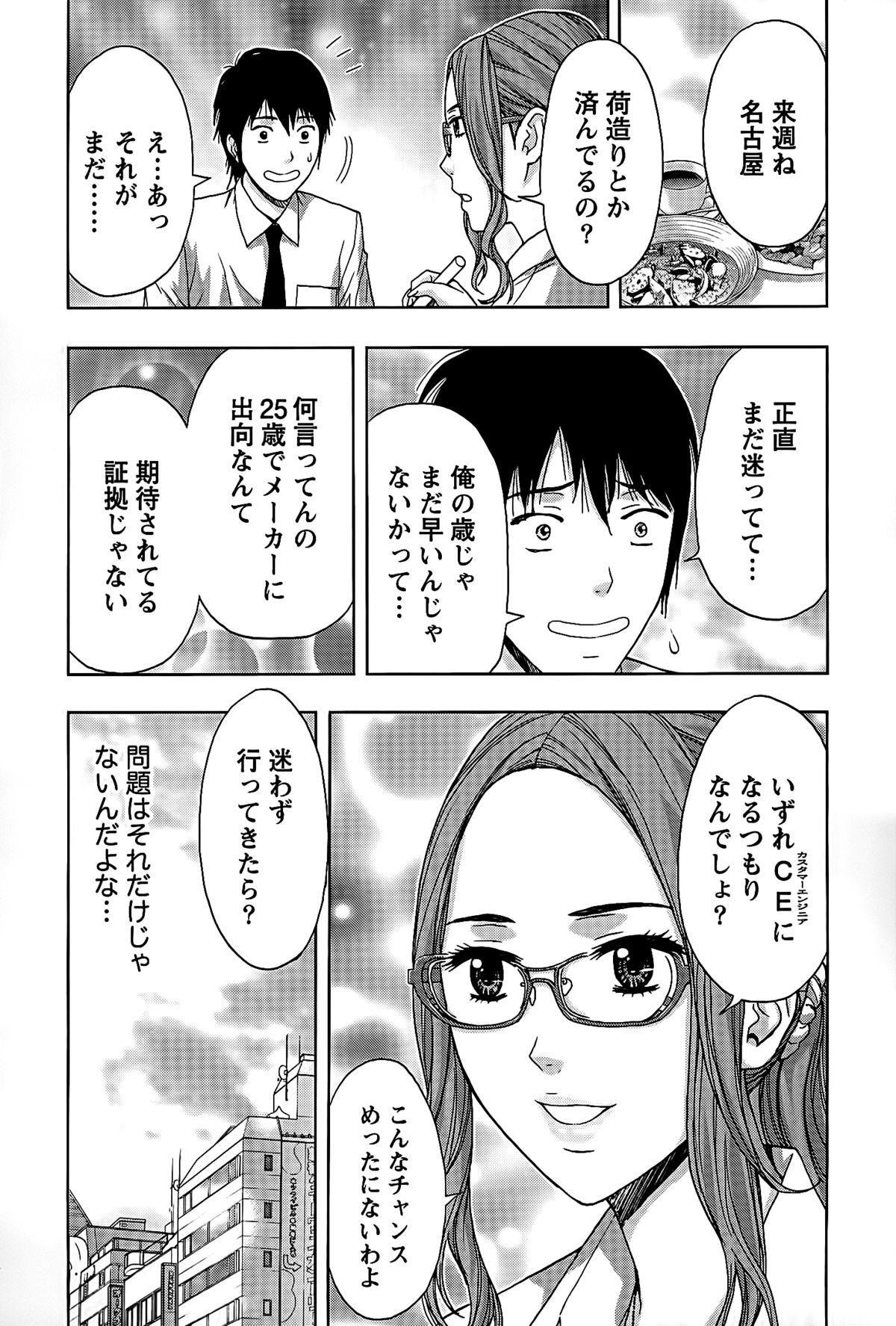 Shittori Lady to Amai Mitsu 26