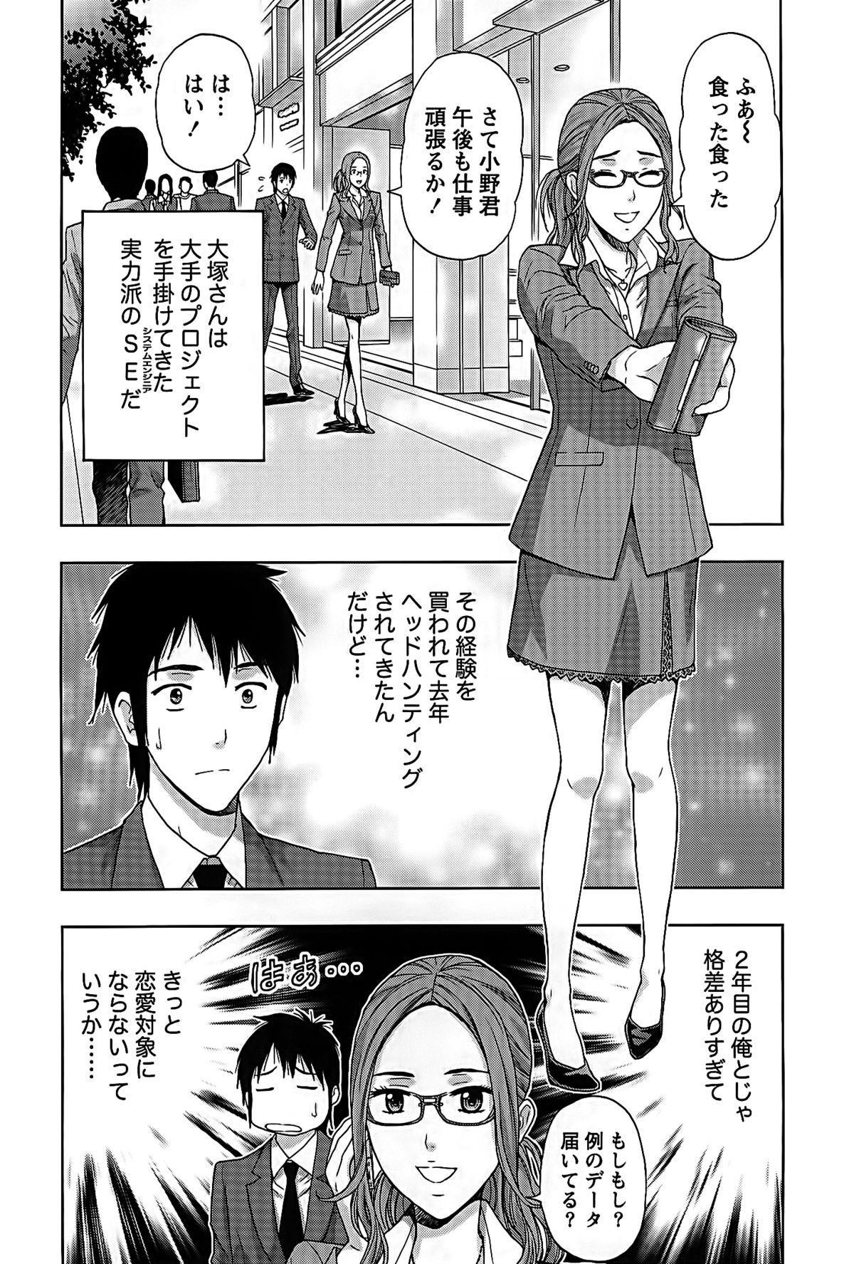 Shittori Lady to Amai Mitsu 27