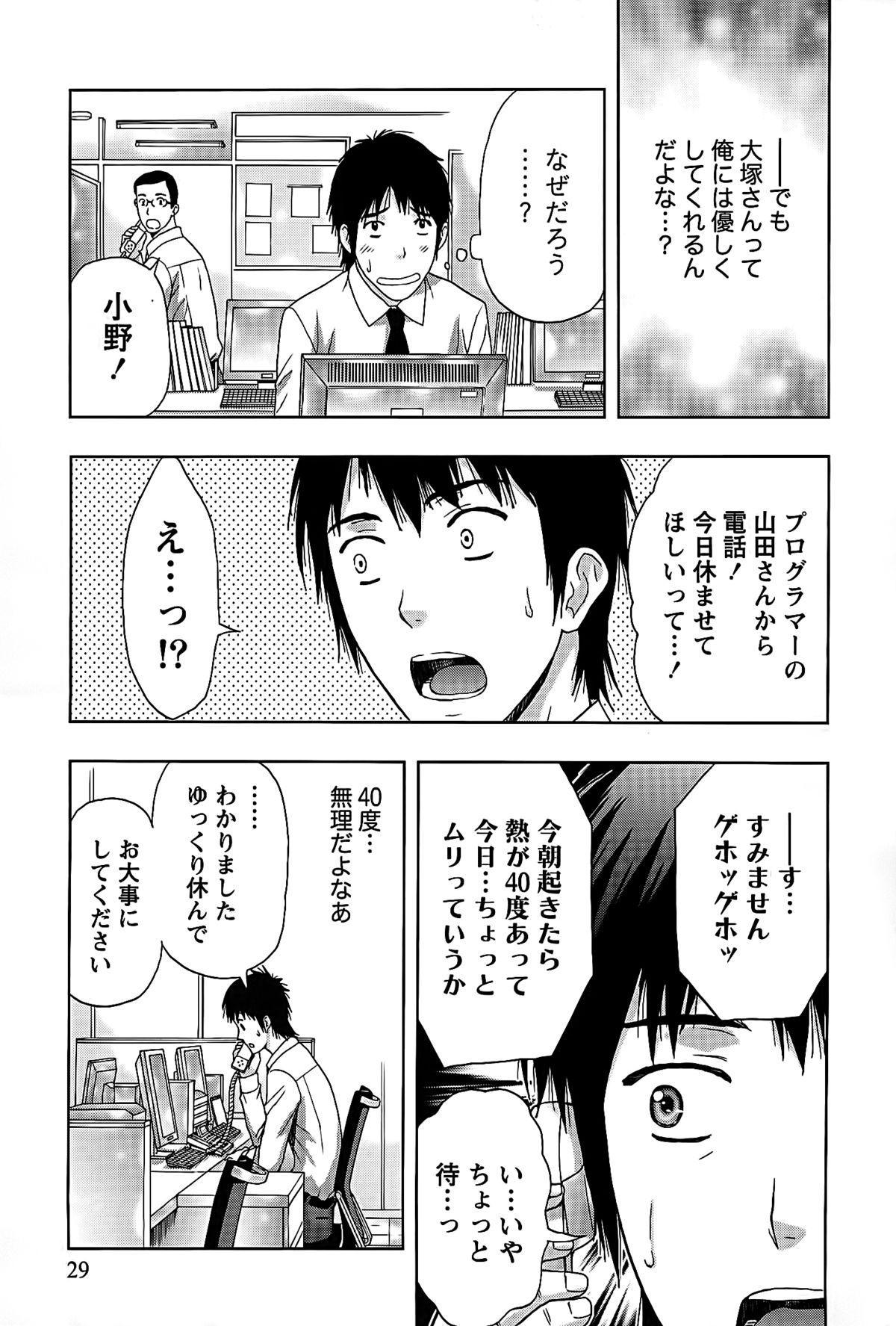Shittori Lady to Amai Mitsu 28