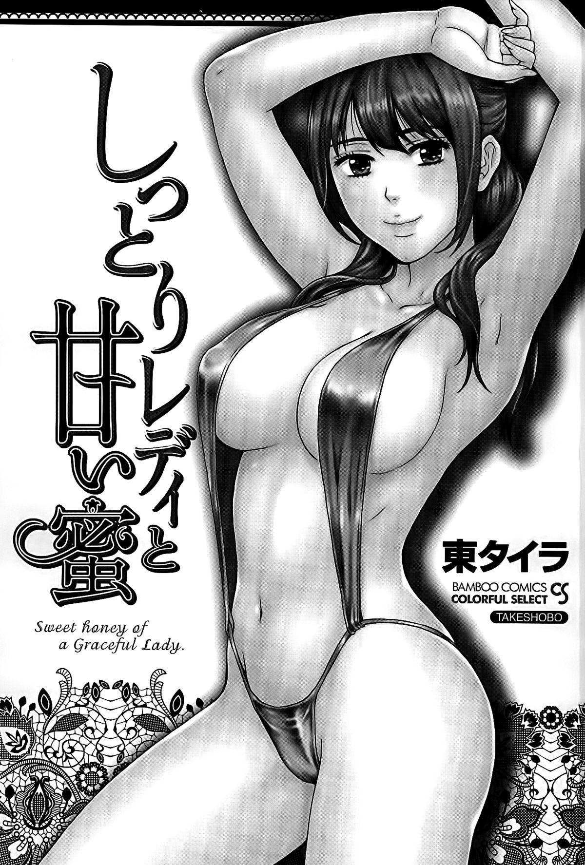 Shittori Lady to Amai Mitsu 2