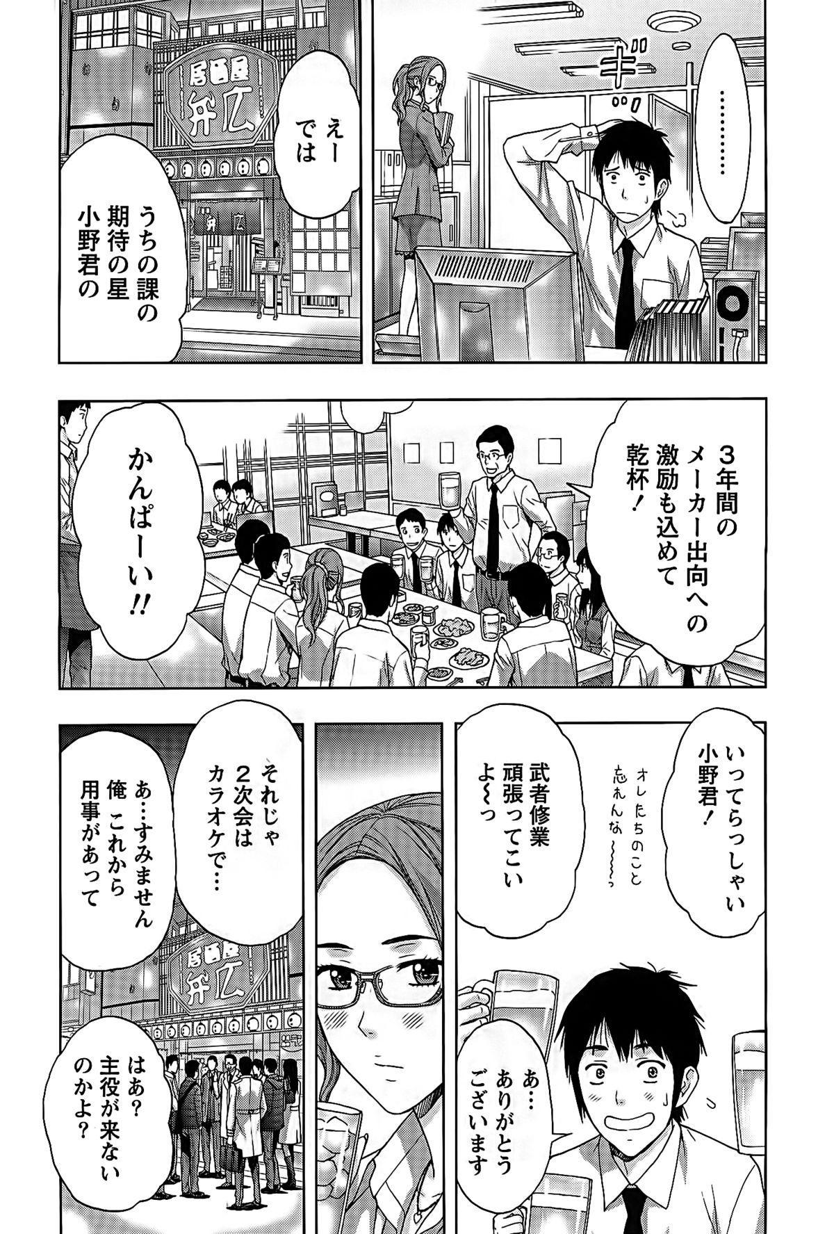Shittori Lady to Amai Mitsu 29
