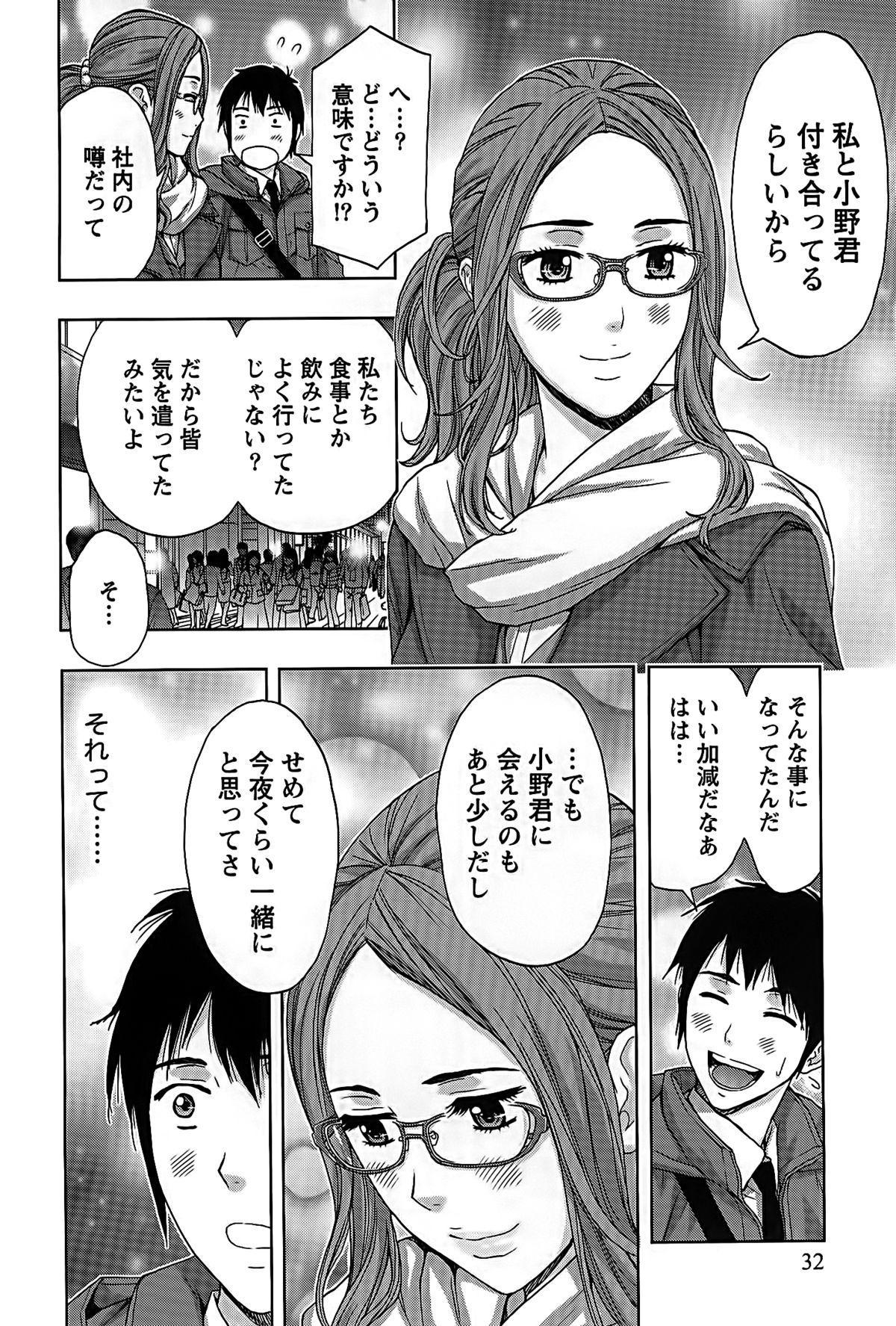 Shittori Lady to Amai Mitsu 31