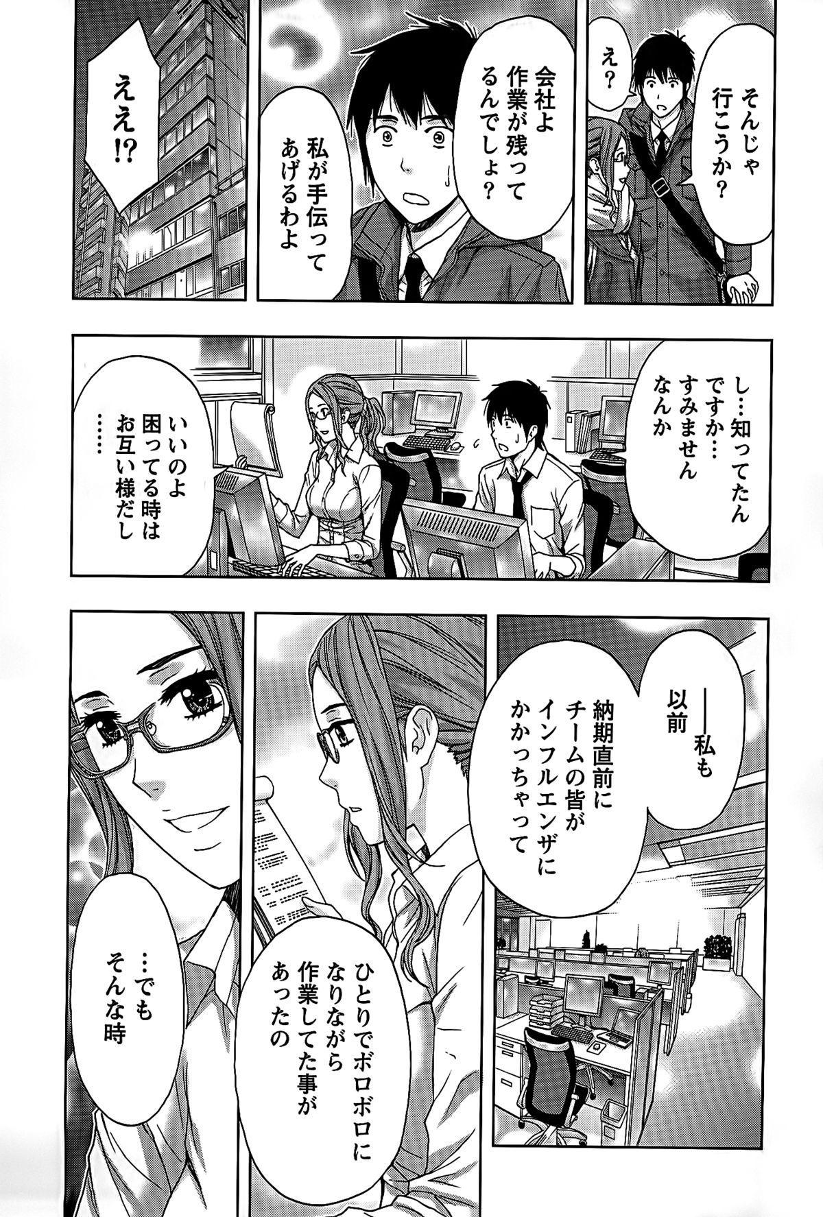 Shittori Lady to Amai Mitsu 32