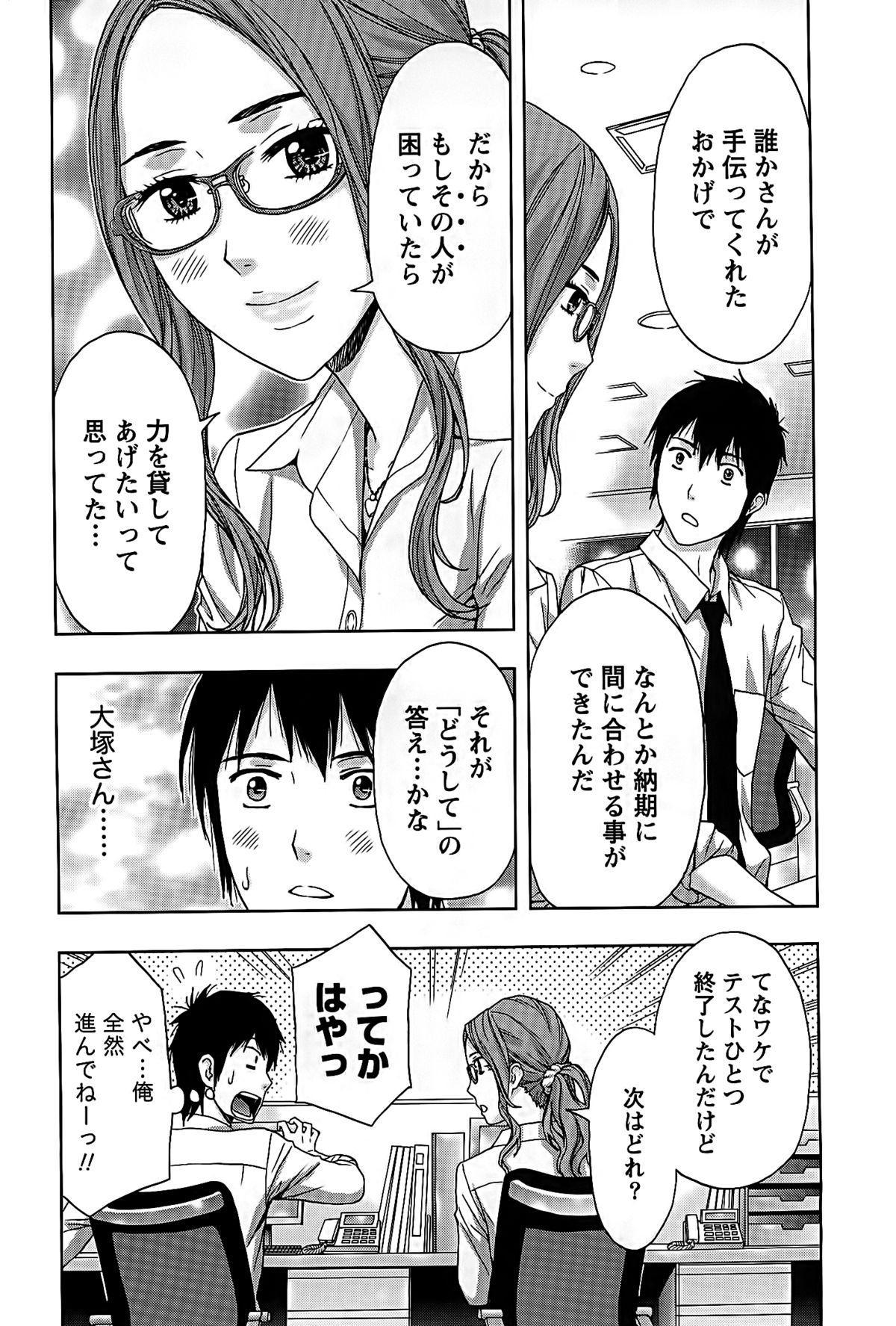 Shittori Lady to Amai Mitsu 33