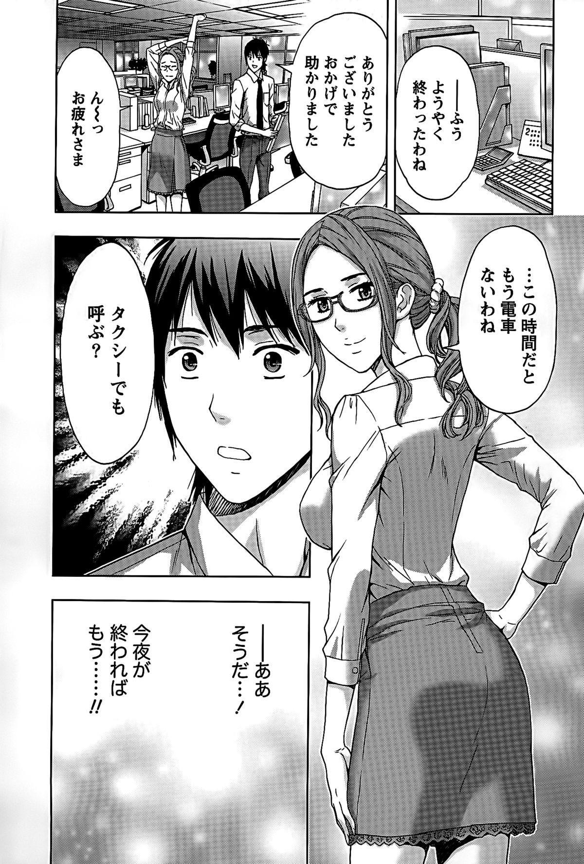 Shittori Lady to Amai Mitsu 34