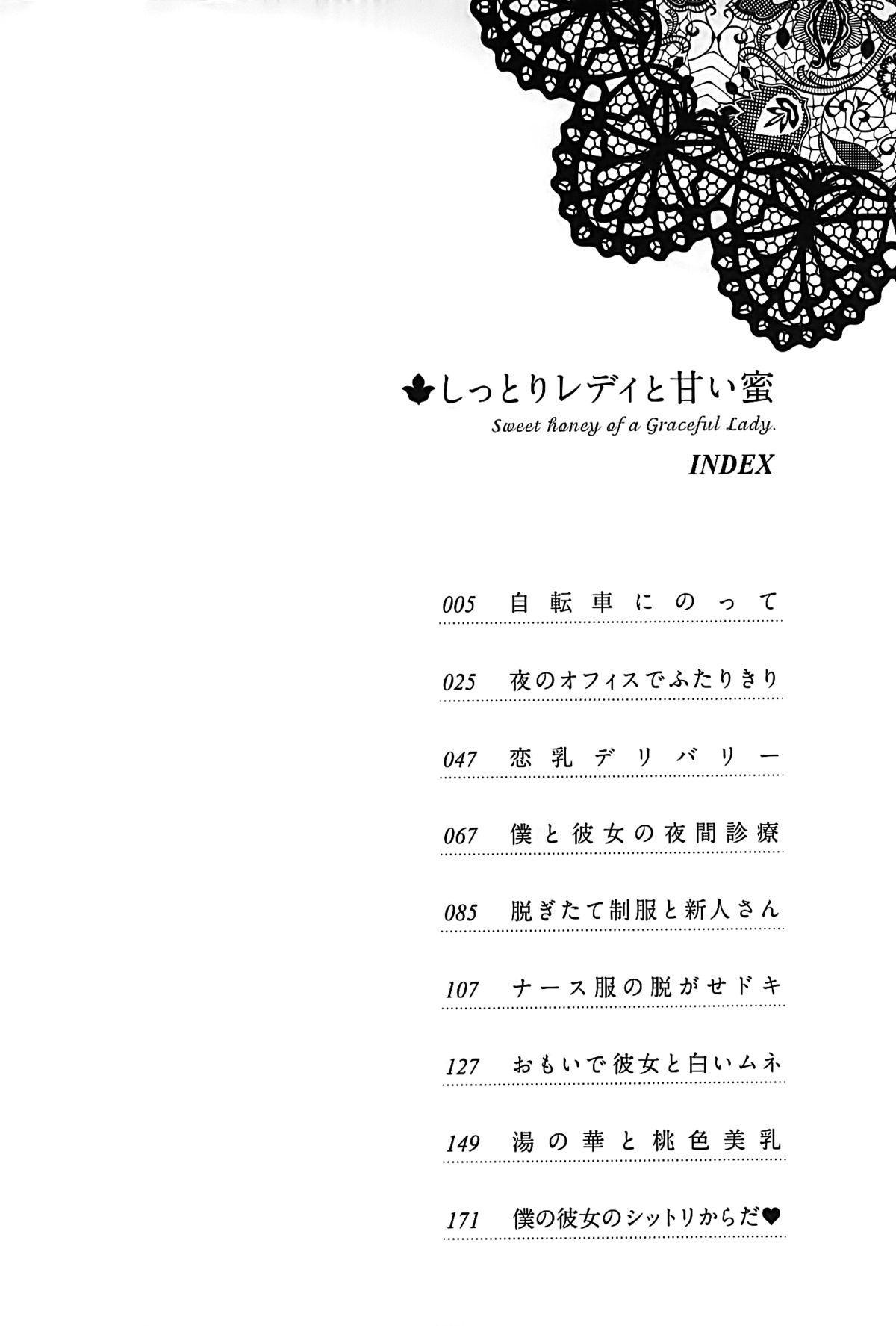 Shittori Lady to Amai Mitsu 3