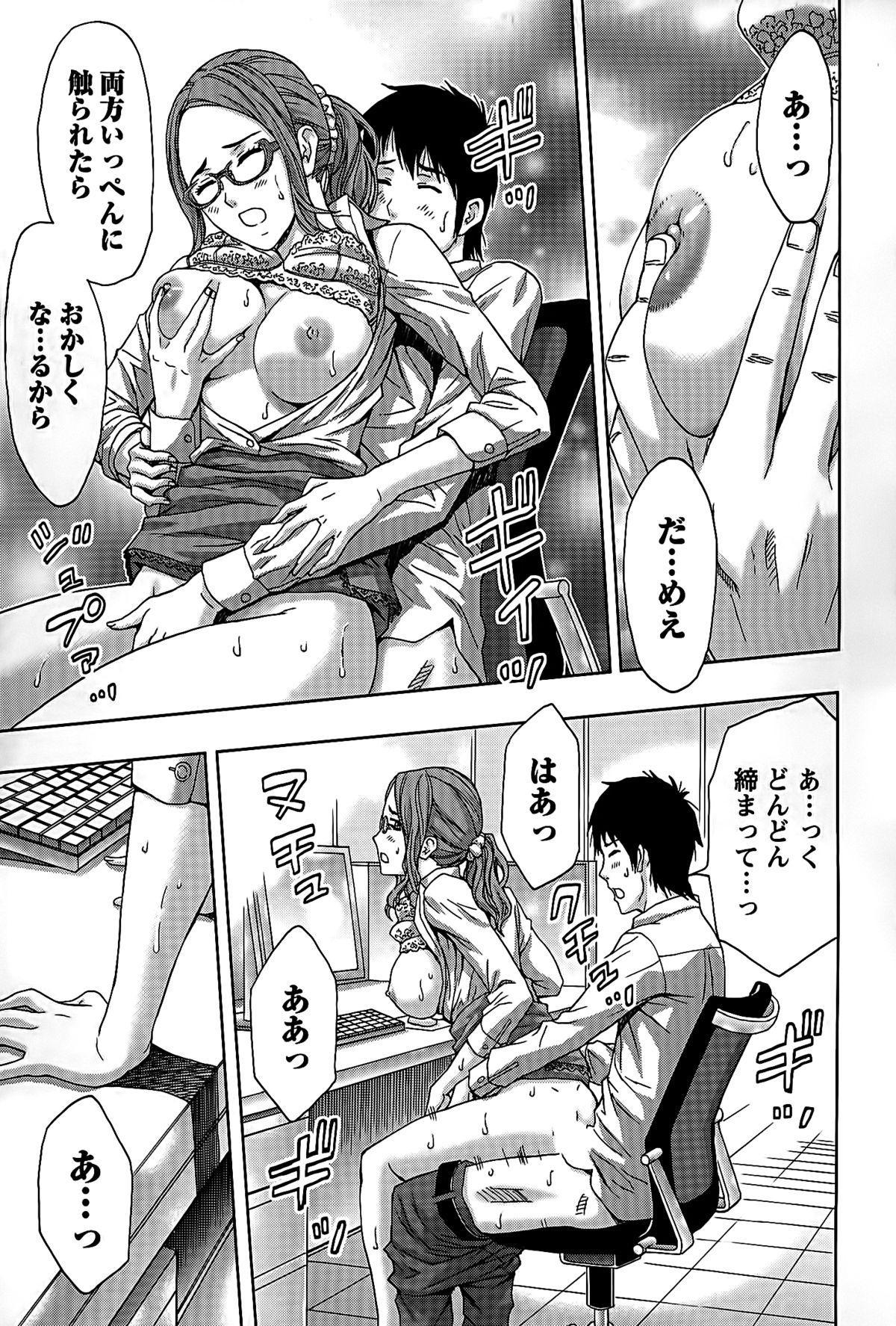 Shittori Lady to Amai Mitsu 40