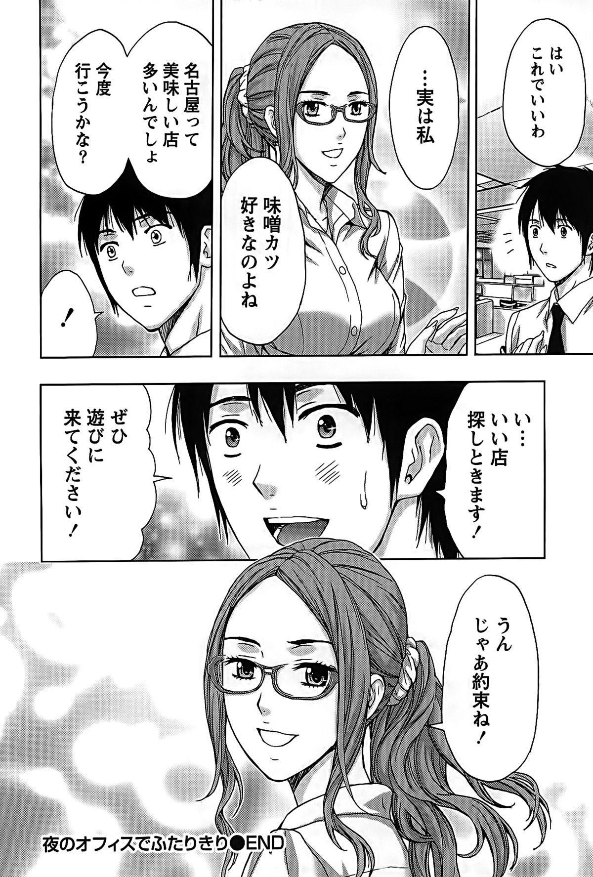 Shittori Lady to Amai Mitsu 43