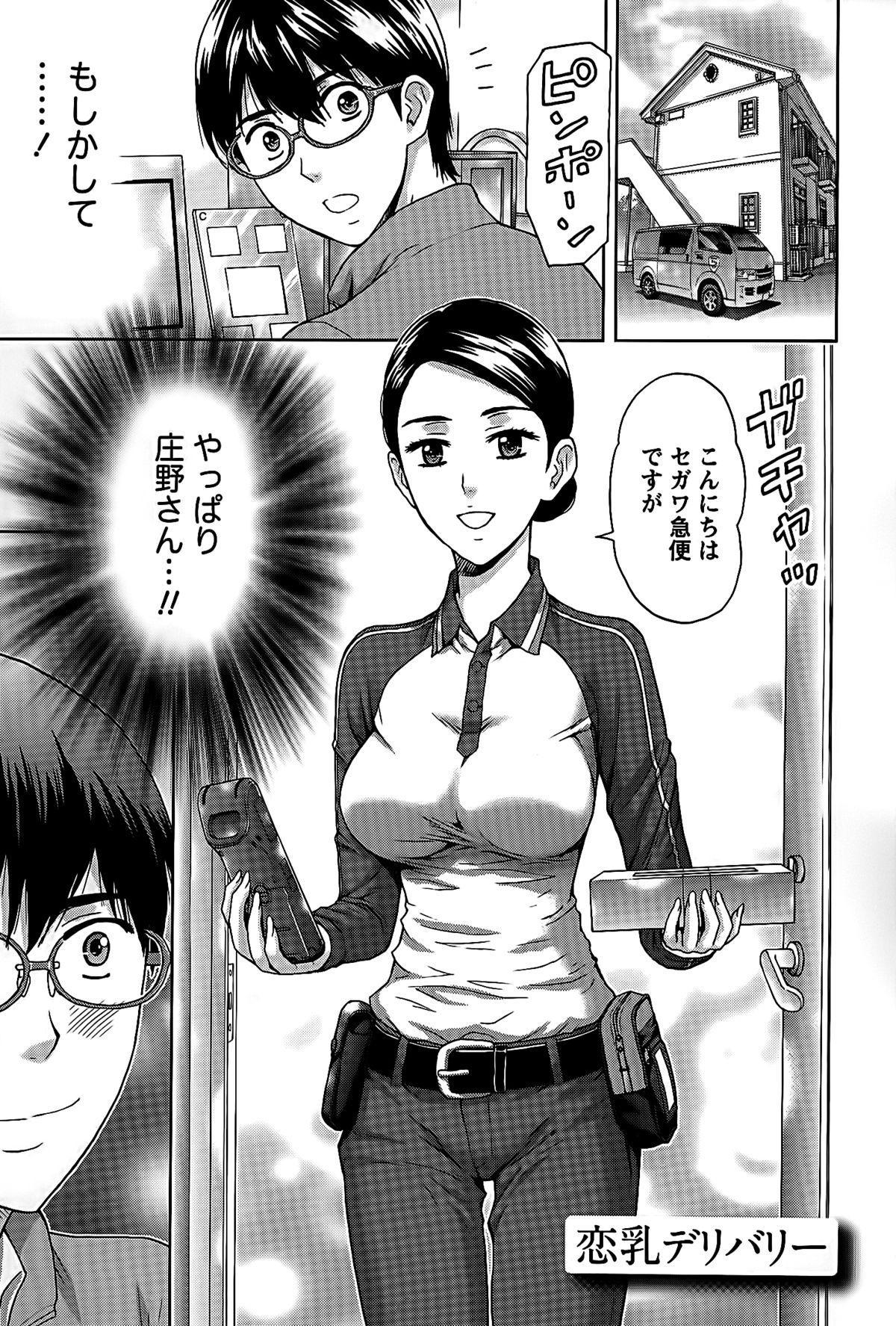 Shittori Lady to Amai Mitsu 46
