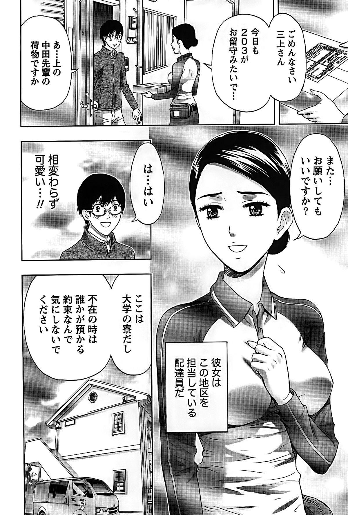 Shittori Lady to Amai Mitsu 47