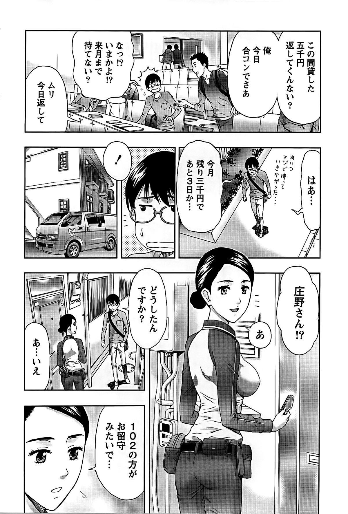 Shittori Lady to Amai Mitsu 49