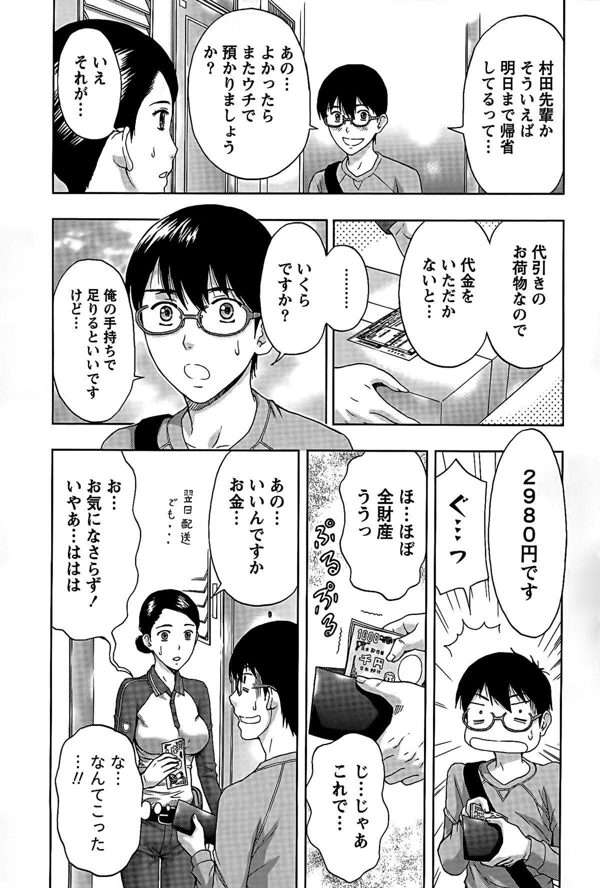 Shittori Lady to Amai Mitsu 50