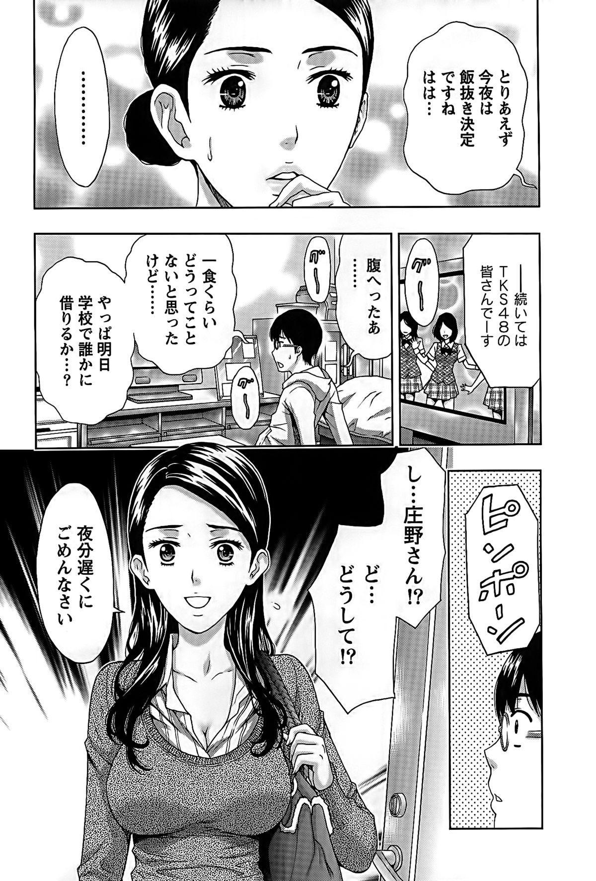 Shittori Lady to Amai Mitsu 51