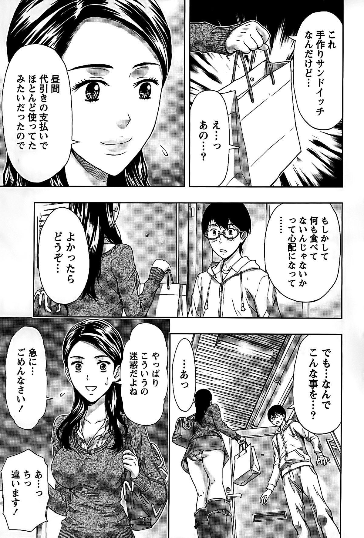 Shittori Lady to Amai Mitsu 52