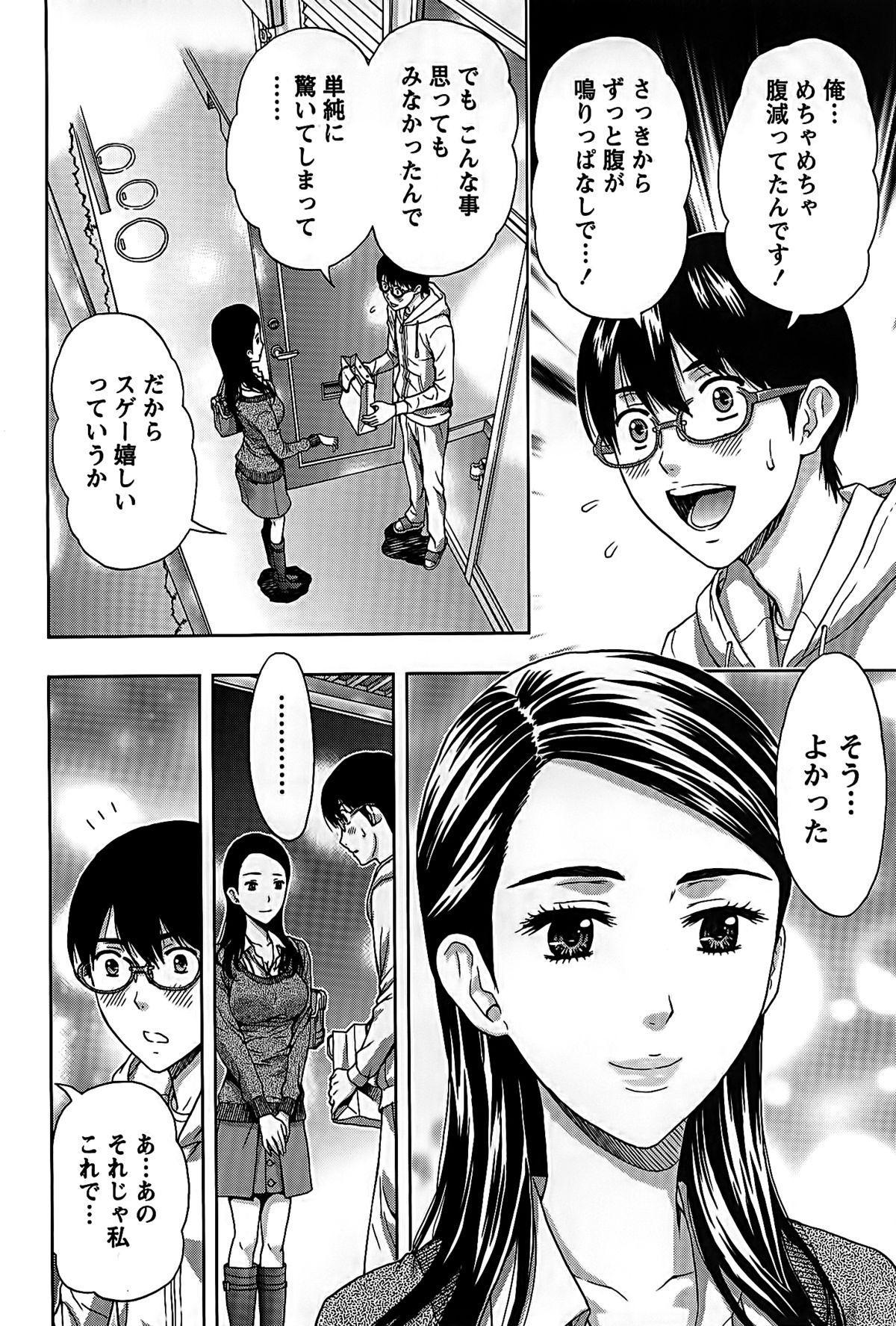 Shittori Lady to Amai Mitsu 53