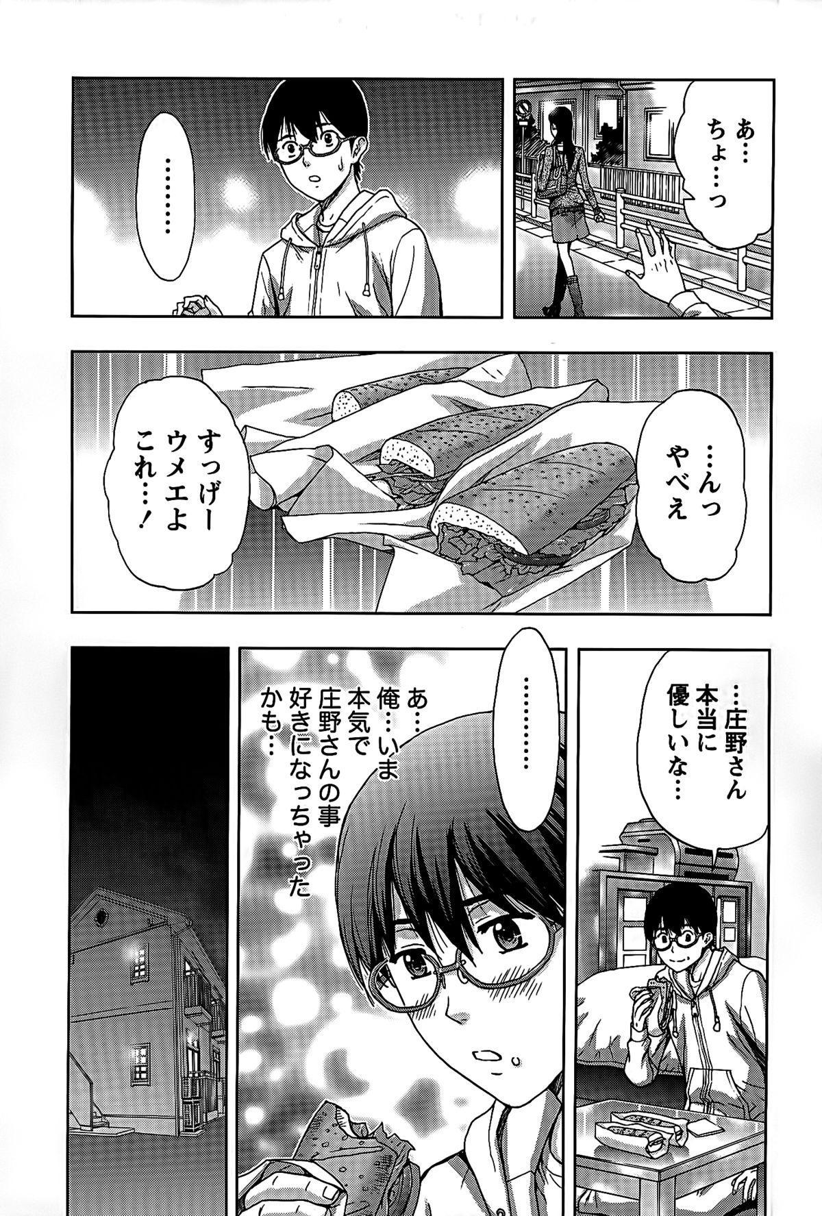 Shittori Lady to Amai Mitsu 54