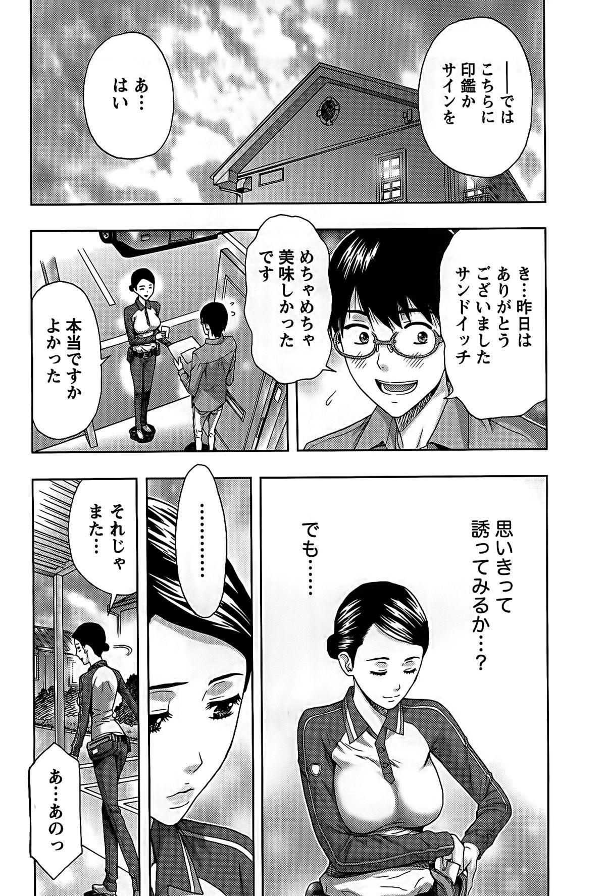 Shittori Lady to Amai Mitsu 55
