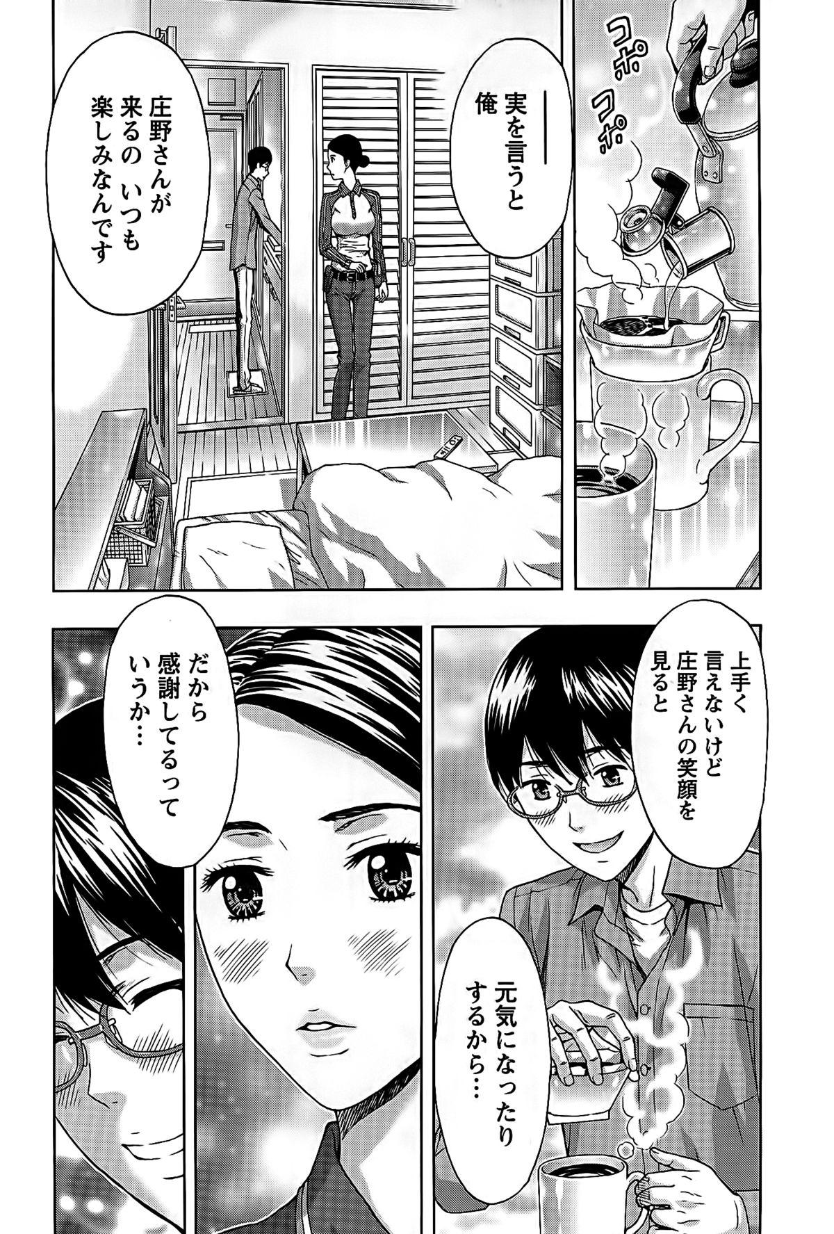 Shittori Lady to Amai Mitsu 57