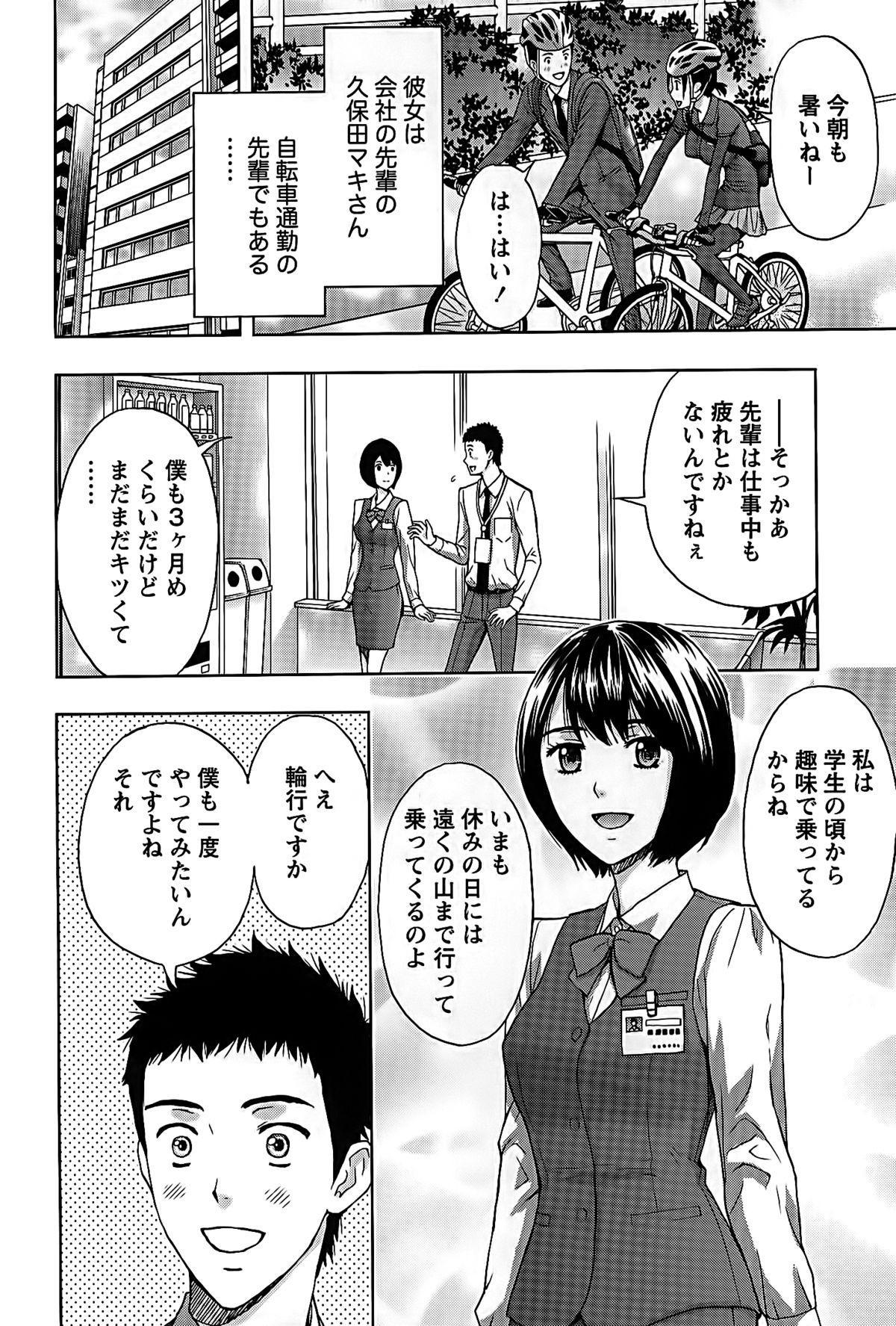Shittori Lady to Amai Mitsu 5