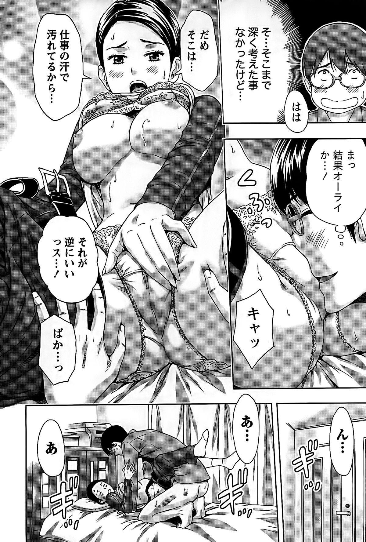 Shittori Lady to Amai Mitsu 61