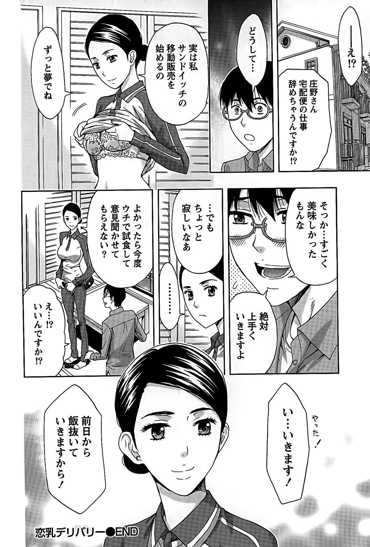 Shittori Lady to Amai Mitsu 65