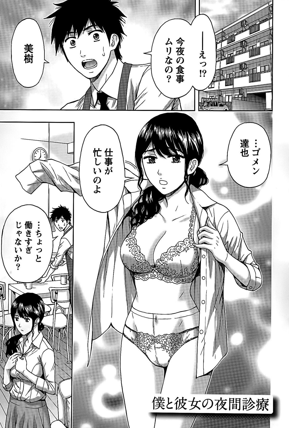 Shittori Lady to Amai Mitsu 66