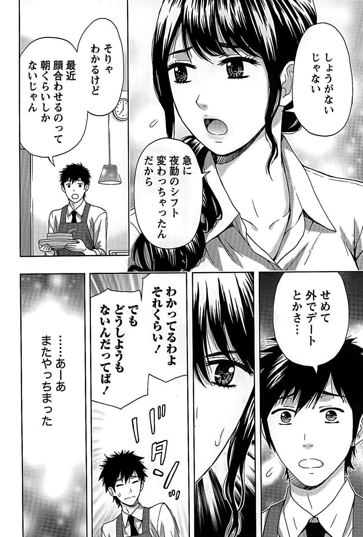 Shittori Lady to Amai Mitsu 67