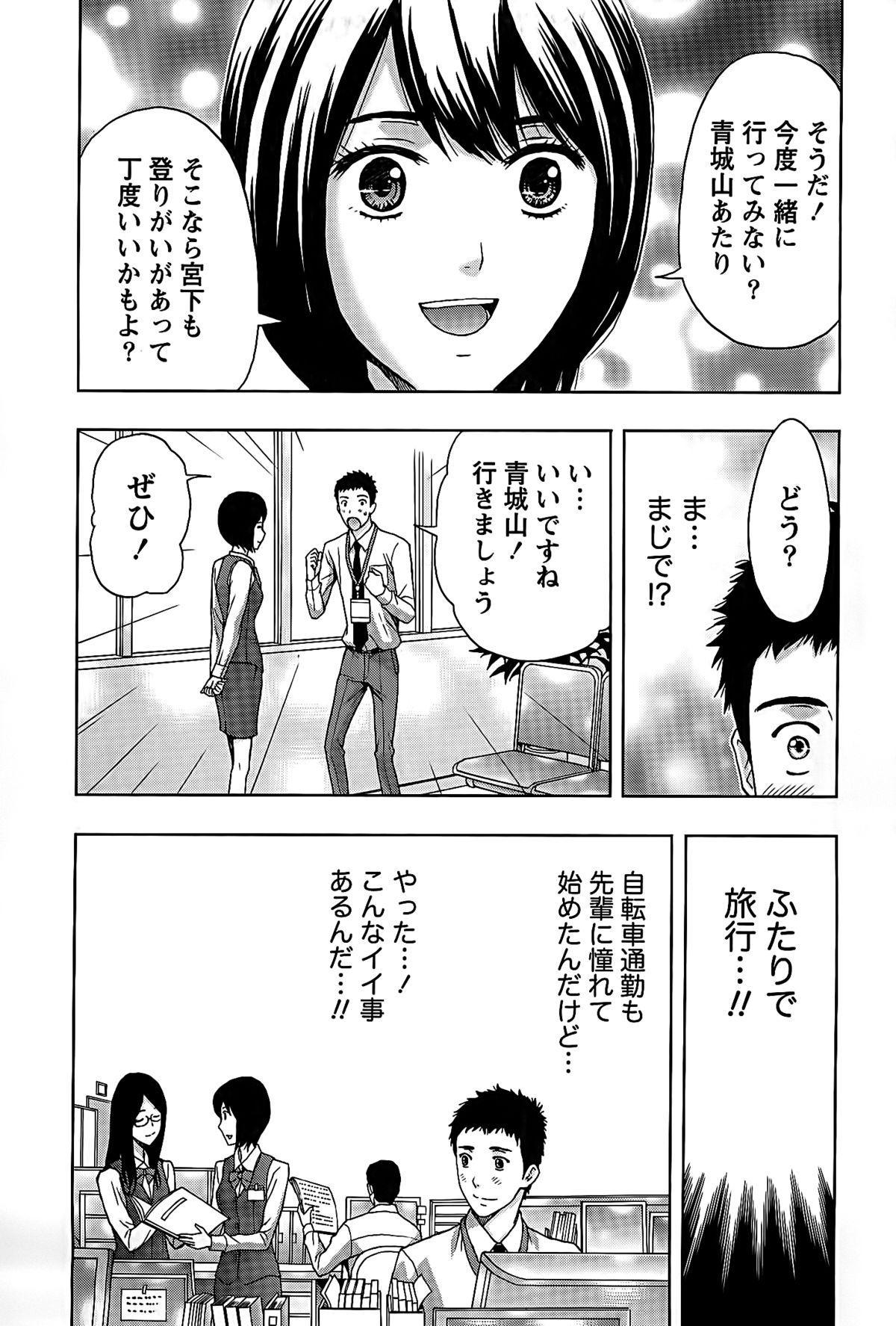 Shittori Lady to Amai Mitsu 6