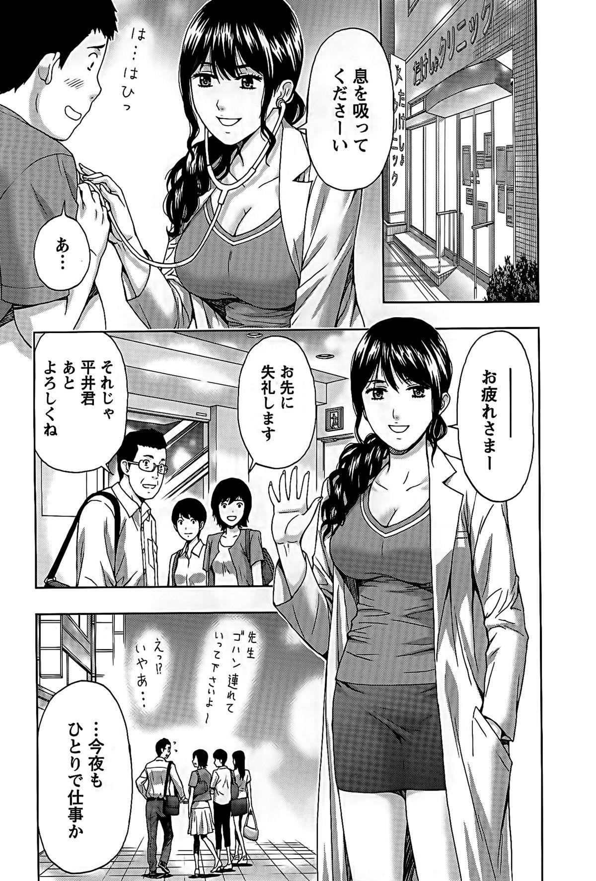 Shittori Lady to Amai Mitsu 69