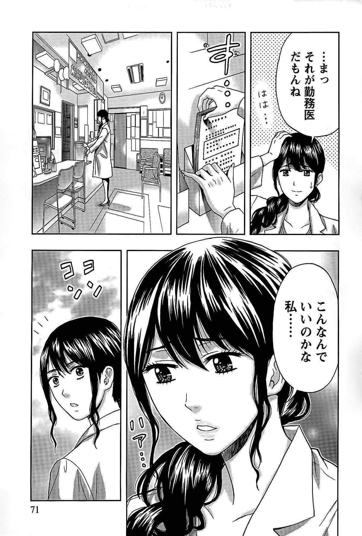 Shittori Lady to Amai Mitsu 70