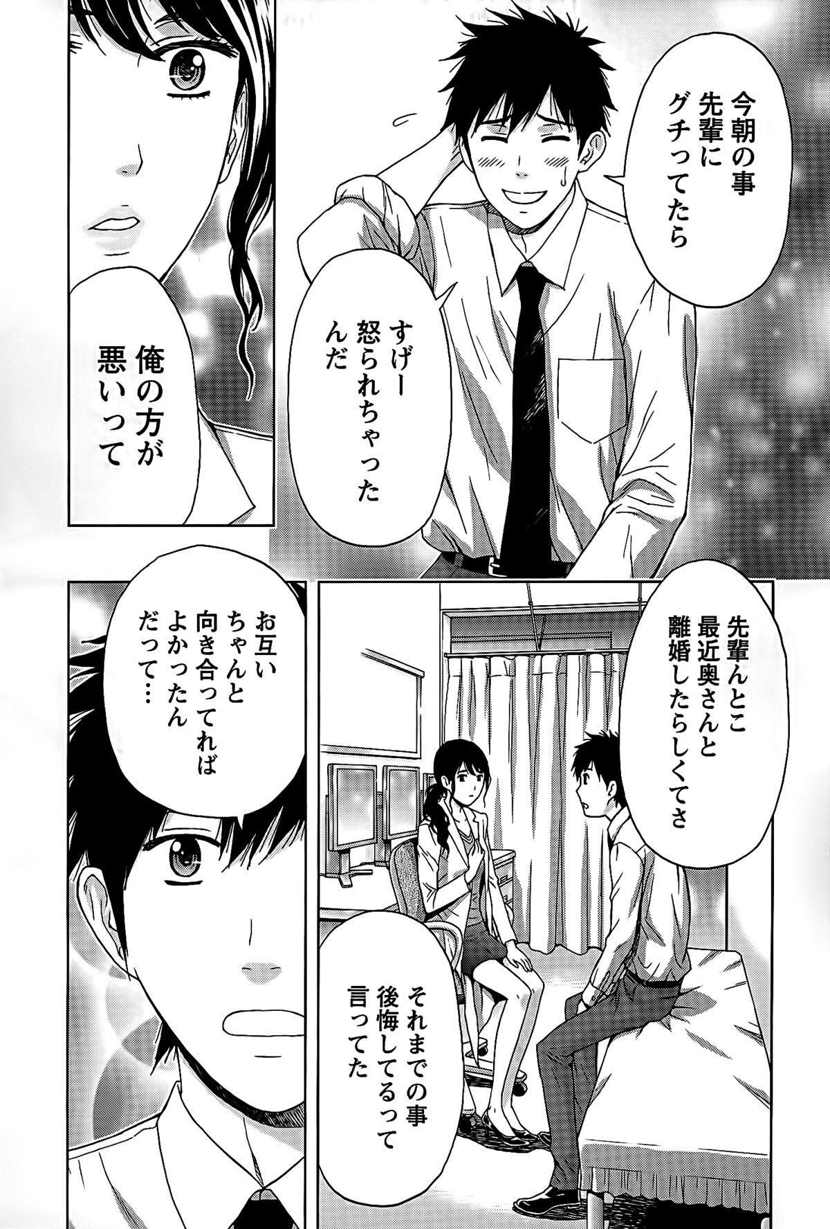Shittori Lady to Amai Mitsu 72
