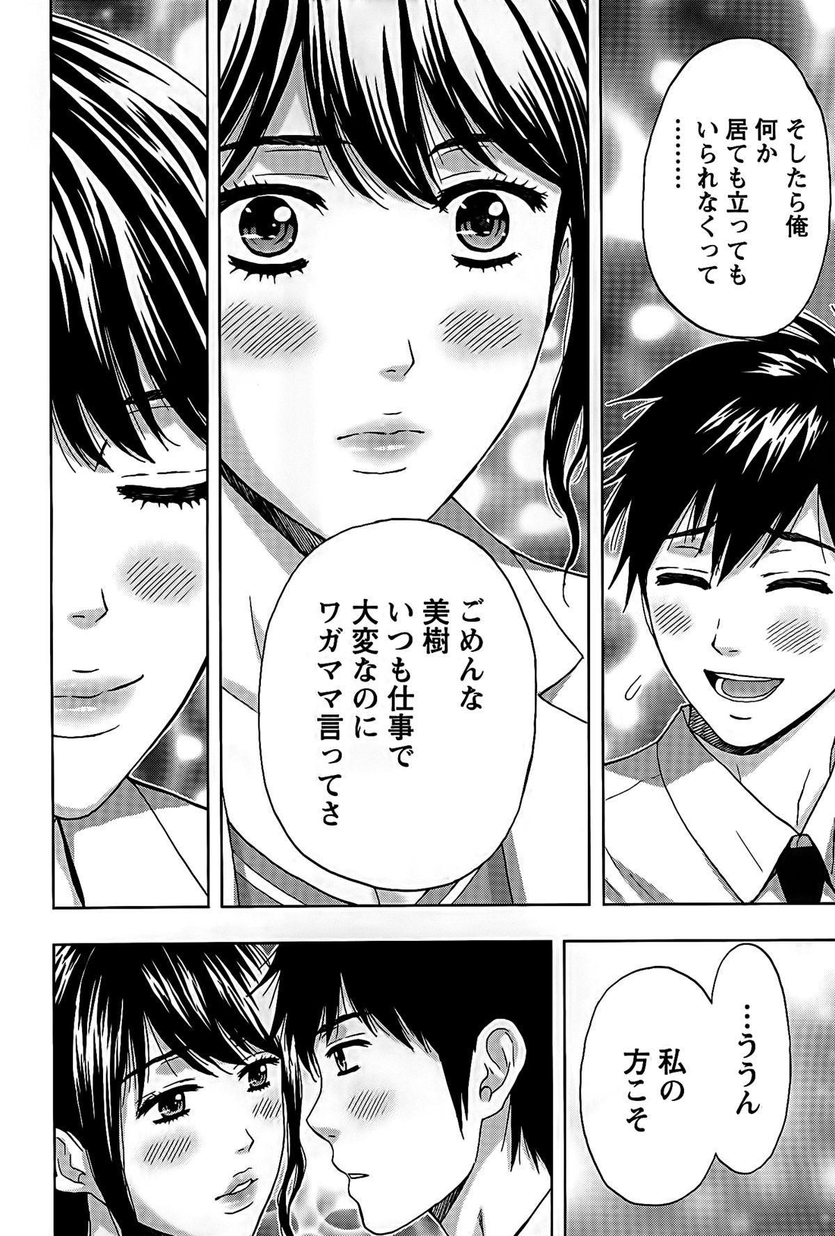 Shittori Lady to Amai Mitsu 73