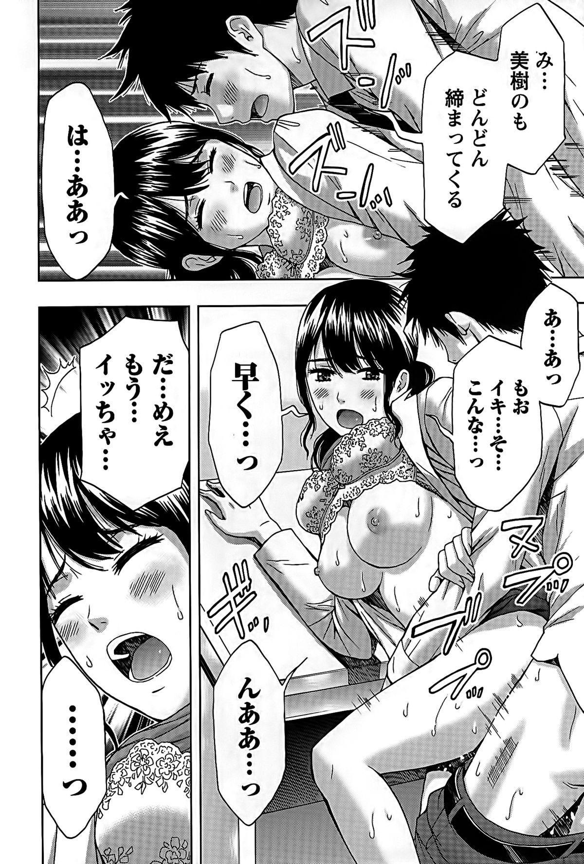 Shittori Lady to Amai Mitsu 79