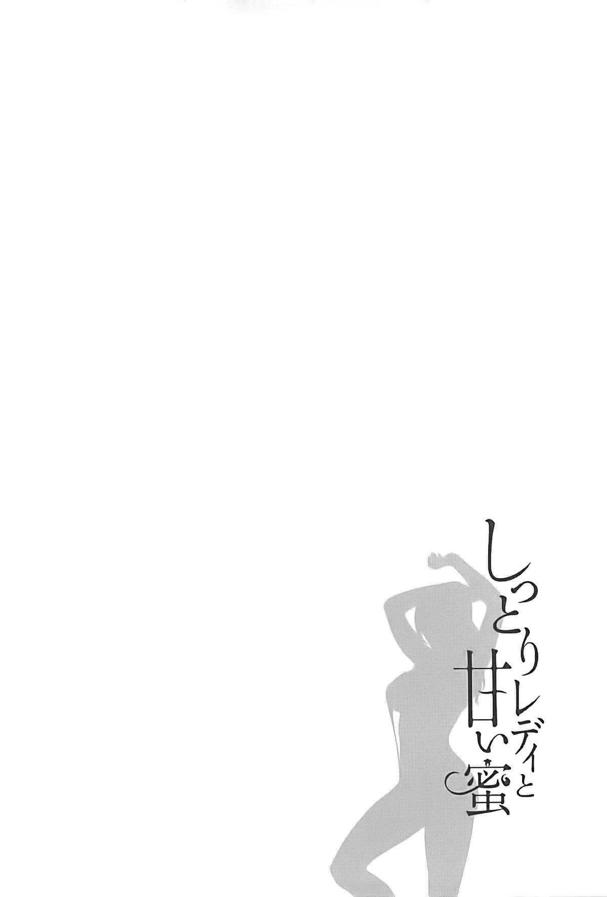 Shittori Lady to Amai Mitsu 83
