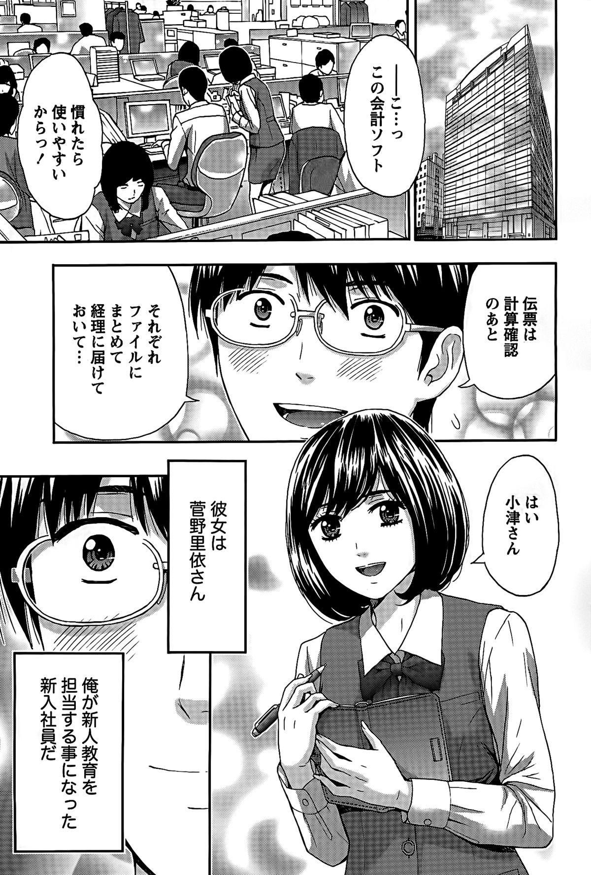Shittori Lady to Amai Mitsu 84