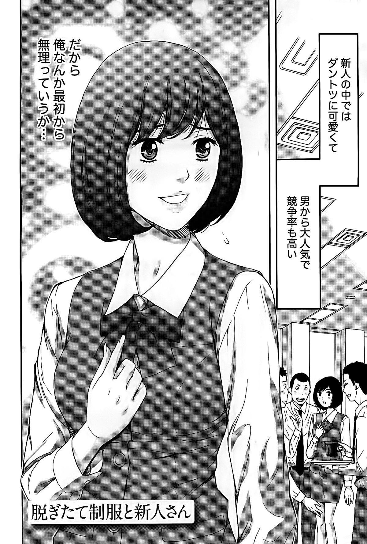 Shittori Lady to Amai Mitsu 85