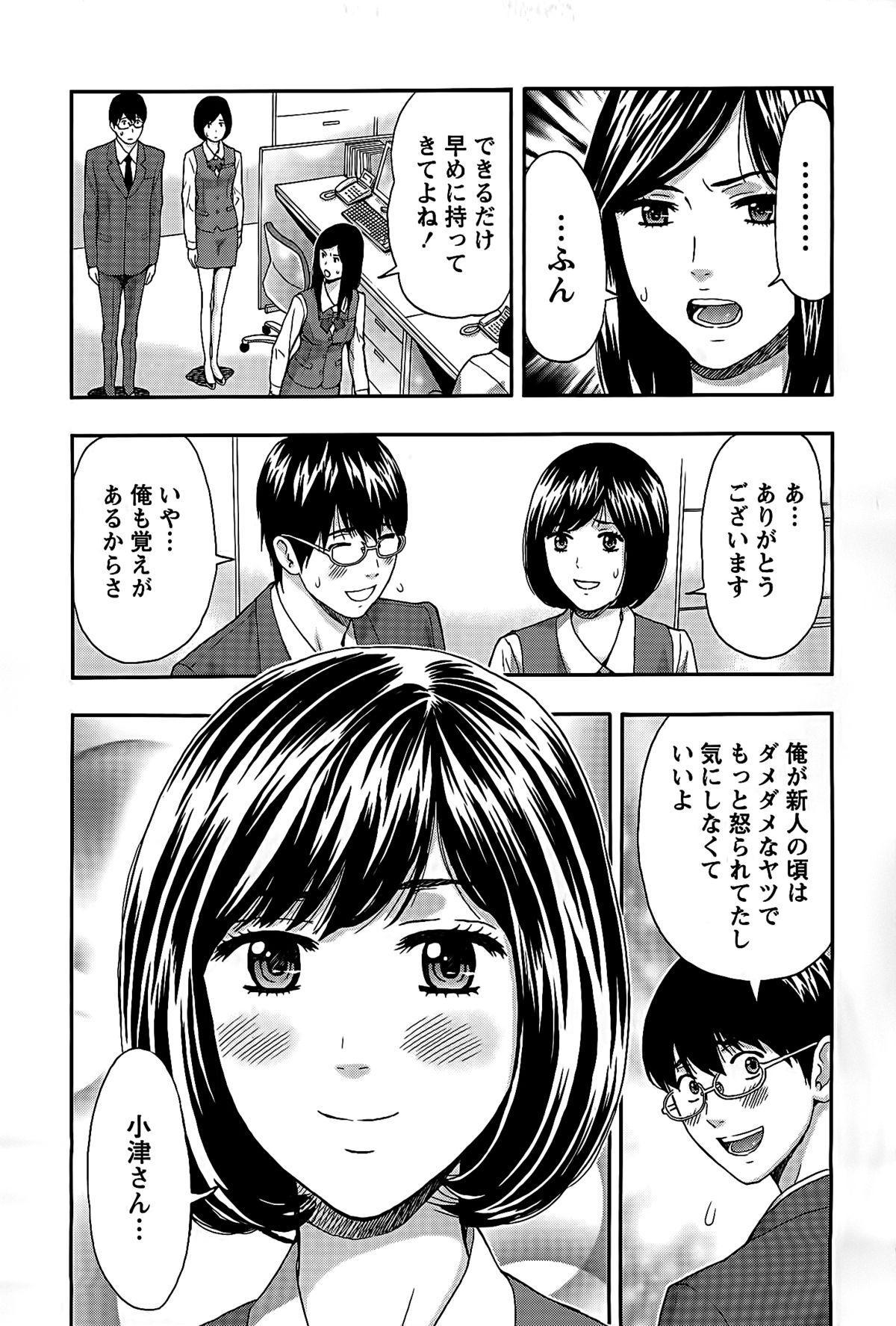 Shittori Lady to Amai Mitsu 88