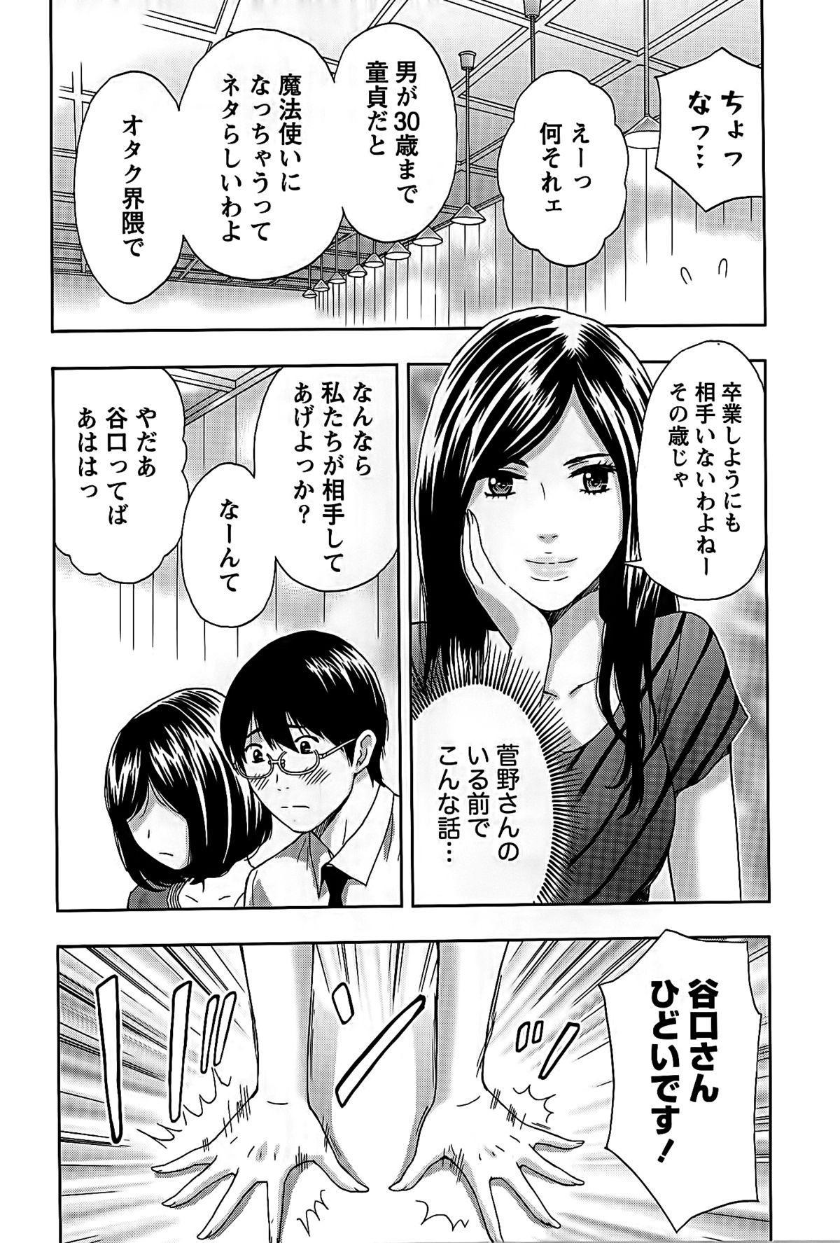 Shittori Lady to Amai Mitsu 91