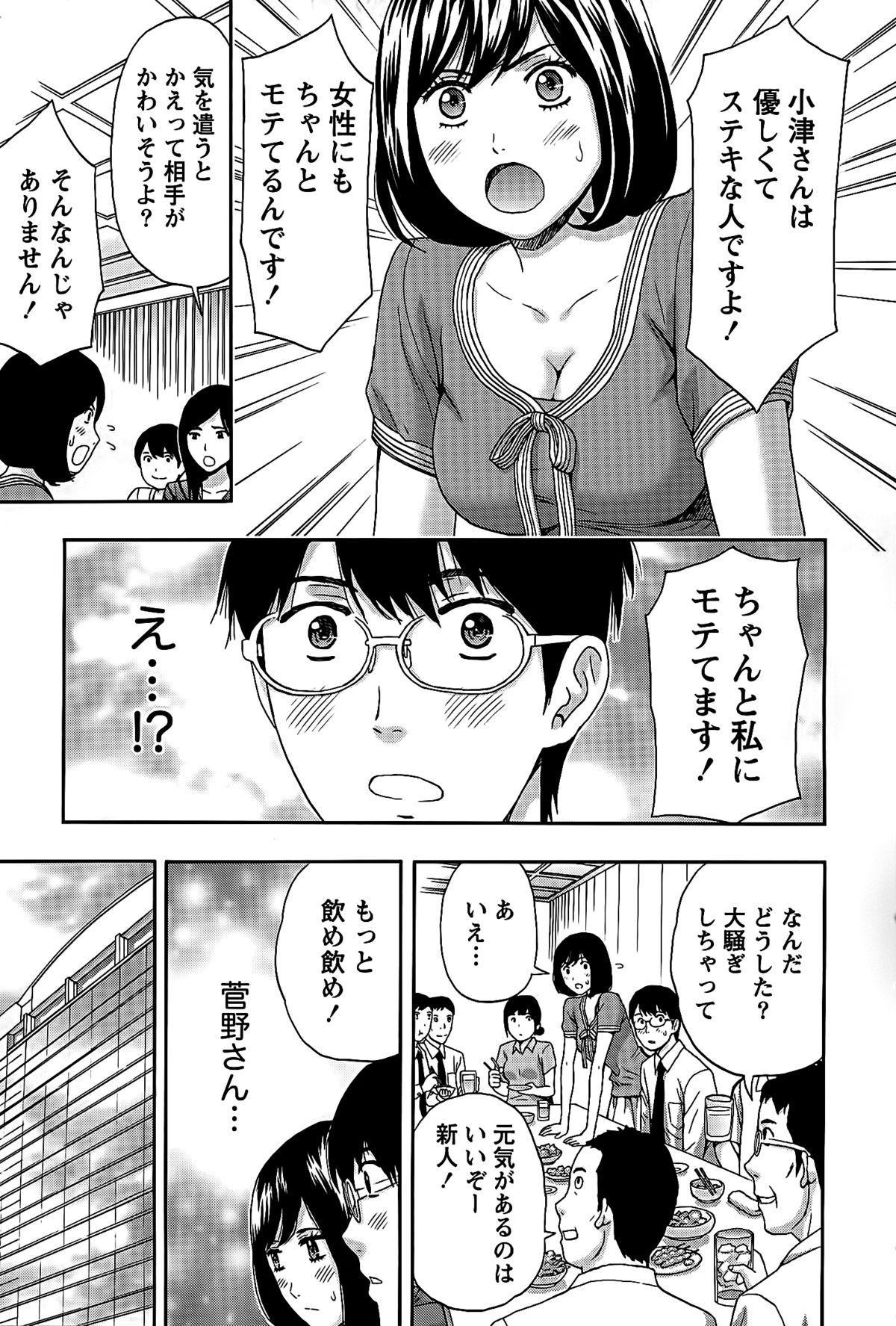 Shittori Lady to Amai Mitsu 92
