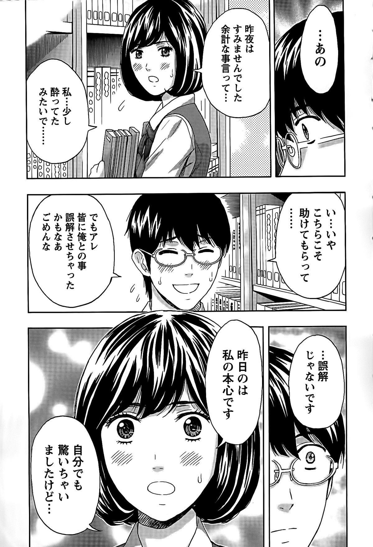 Shittori Lady to Amai Mitsu 94