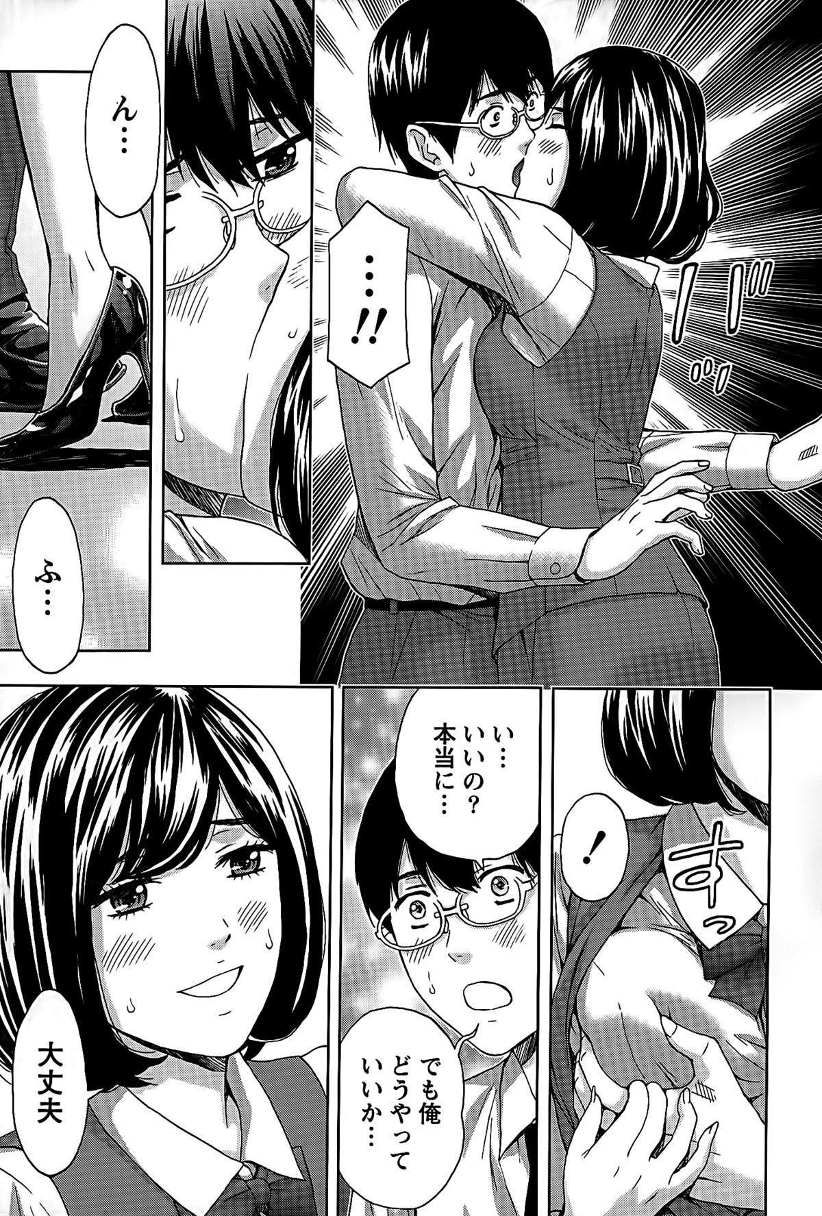 Shittori Lady to Amai Mitsu 96