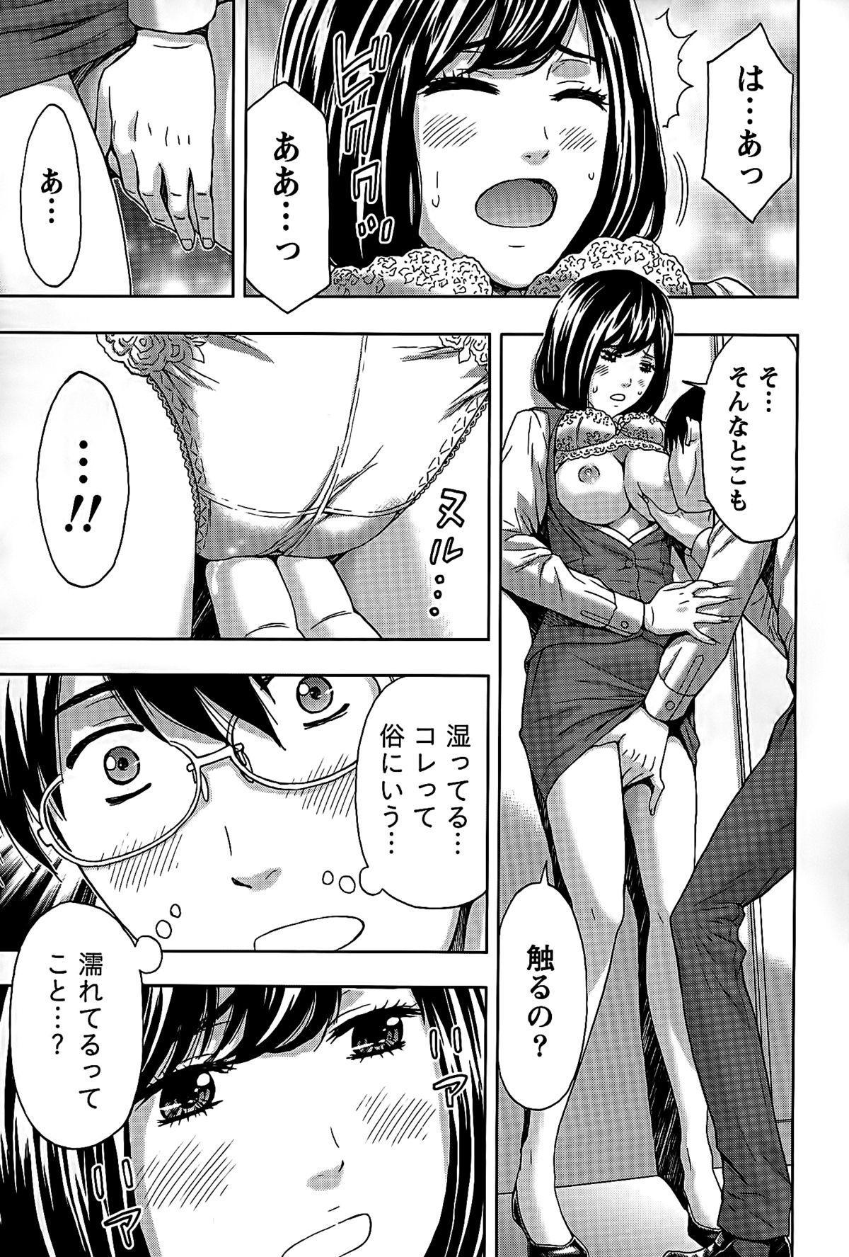 Shittori Lady to Amai Mitsu 98