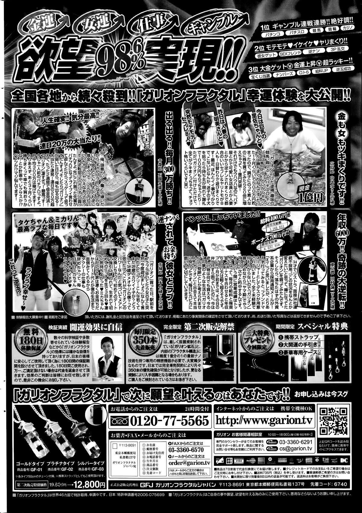 COMIC Penguin Club 2014-07 229