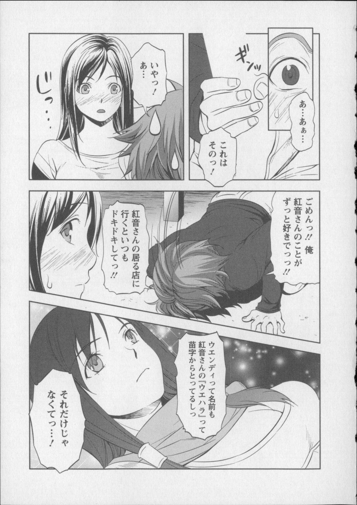 Kaikan Moist 81